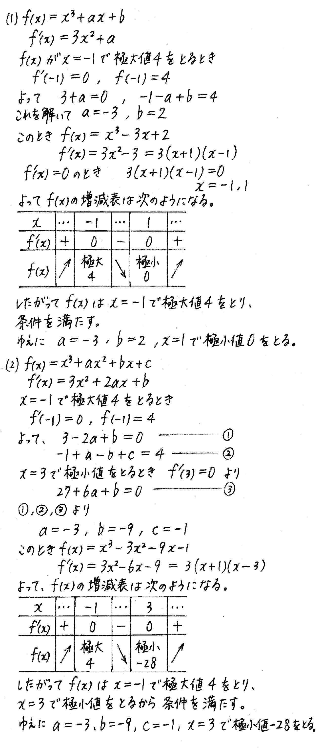 改訂版4プロセス数学2-405解答