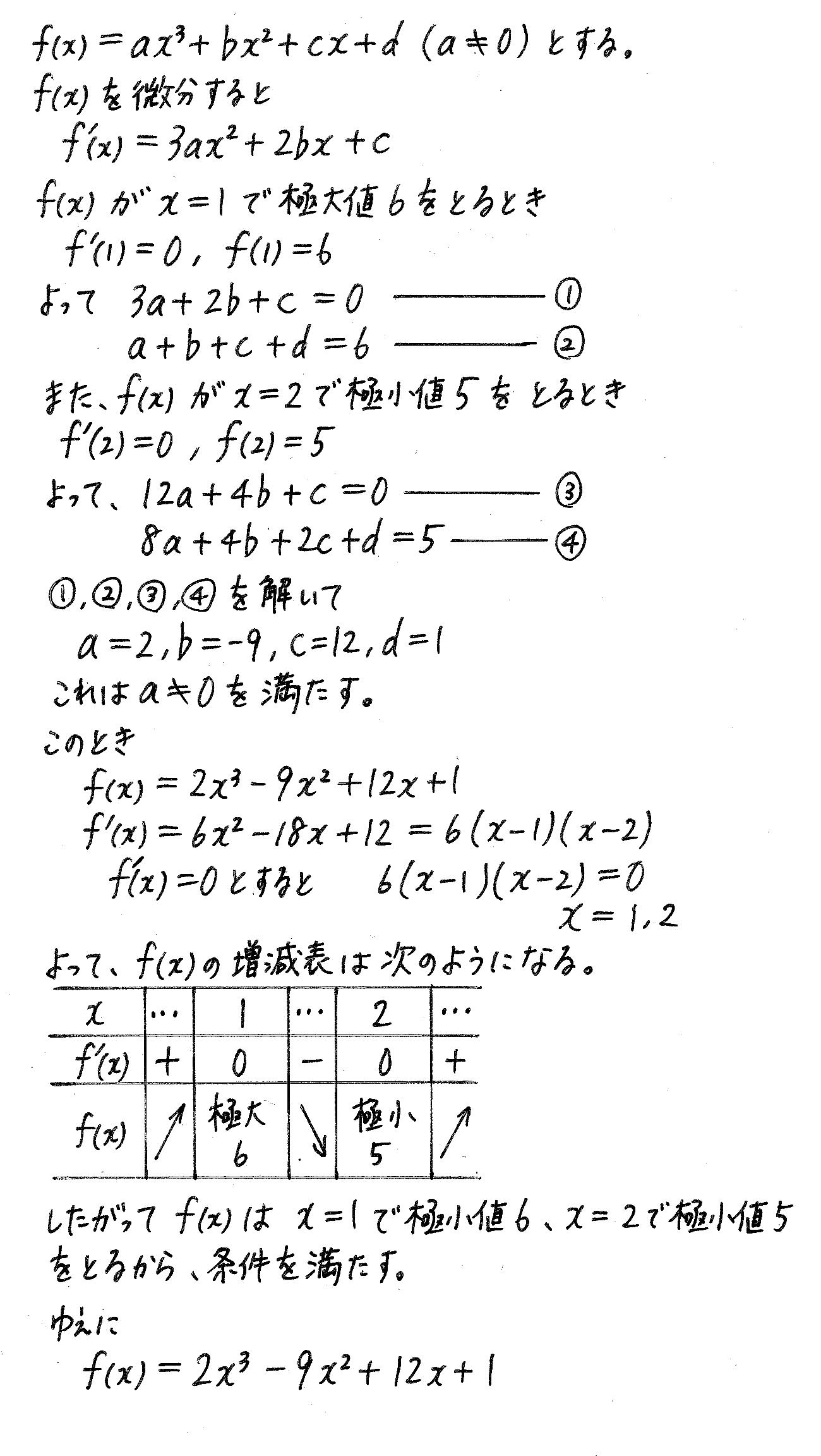 改訂版4プロセス数学2-406解答