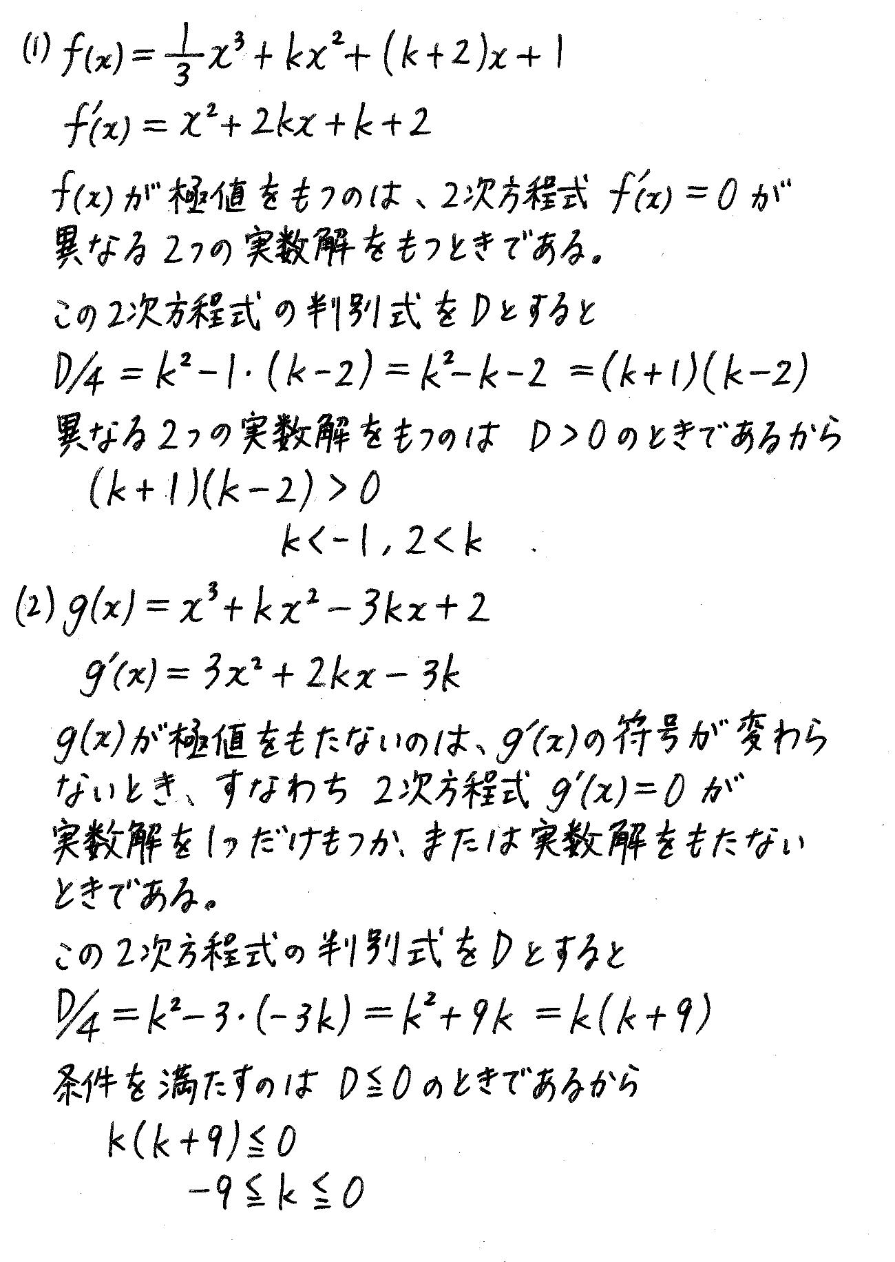 改訂版4プロセス数学2-408解答