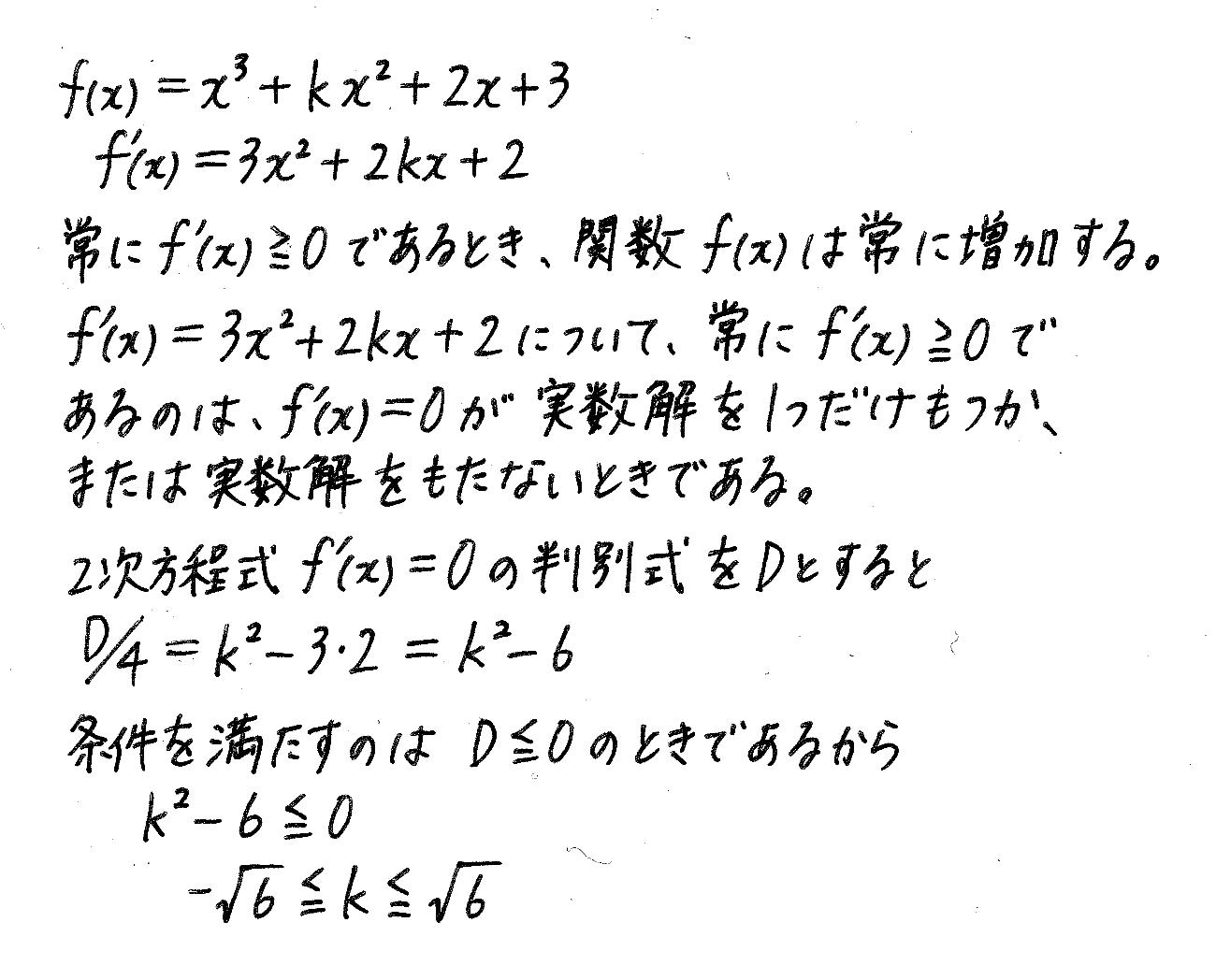 改訂版4プロセス数学2-409解答