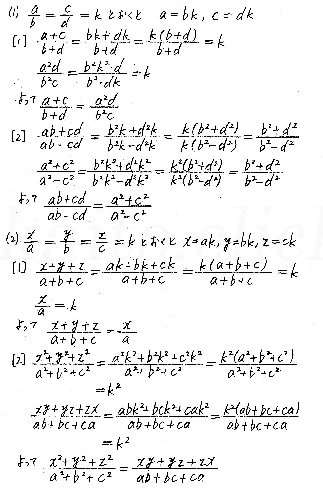 改訂版4プロセス数学2-41解答