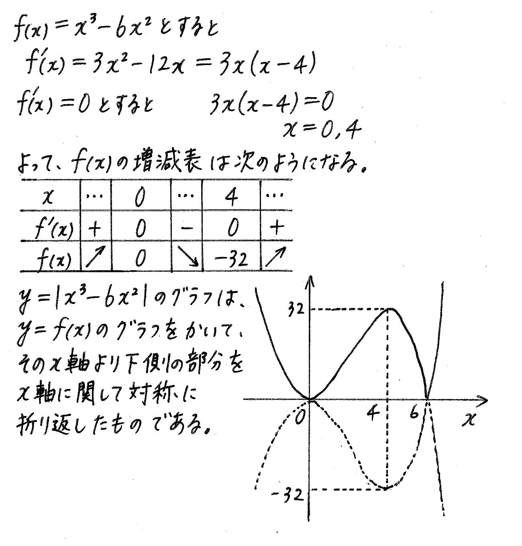 改訂版4プロセス数学2-410解答