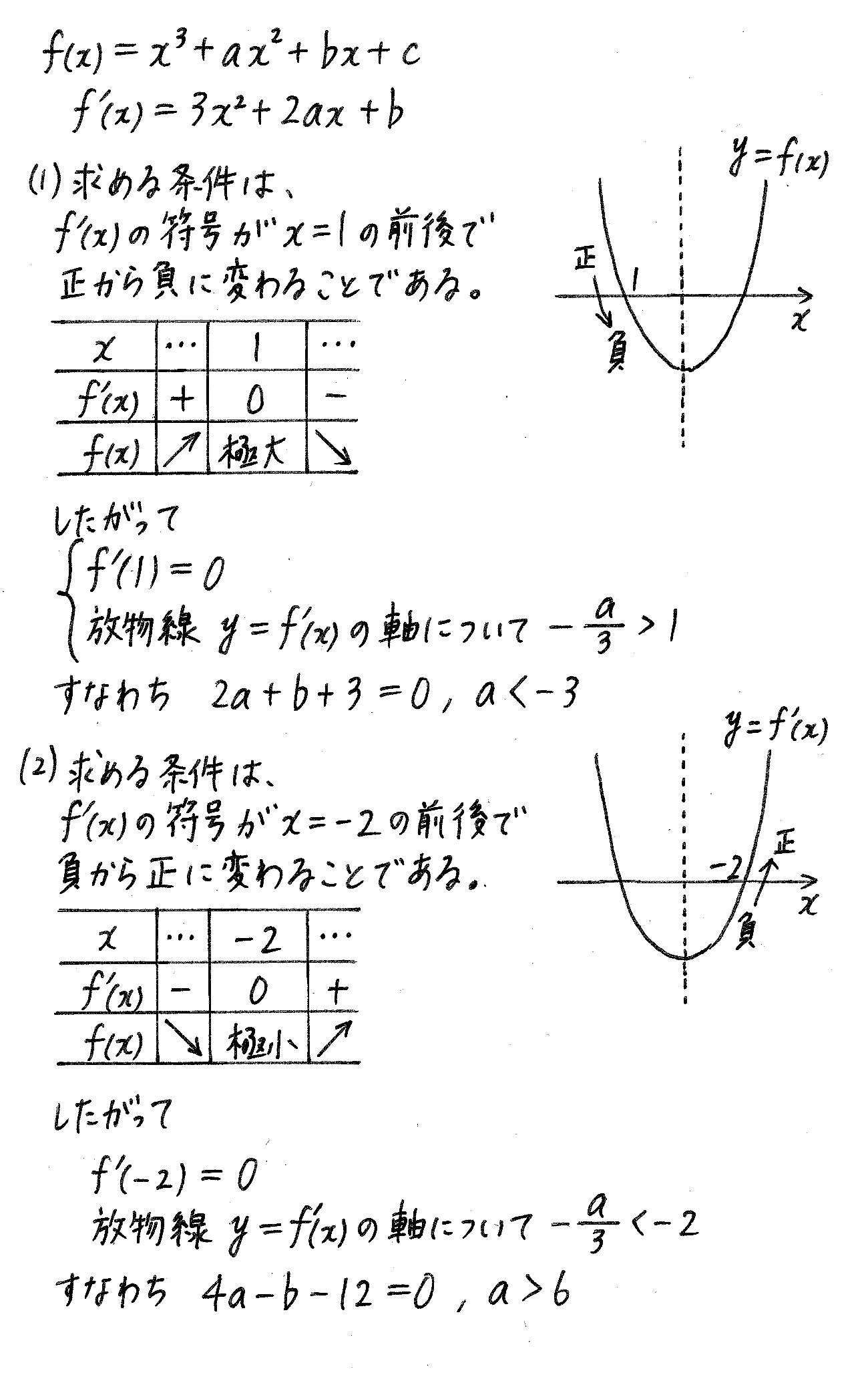 改訂版4プロセス数学2-411解答