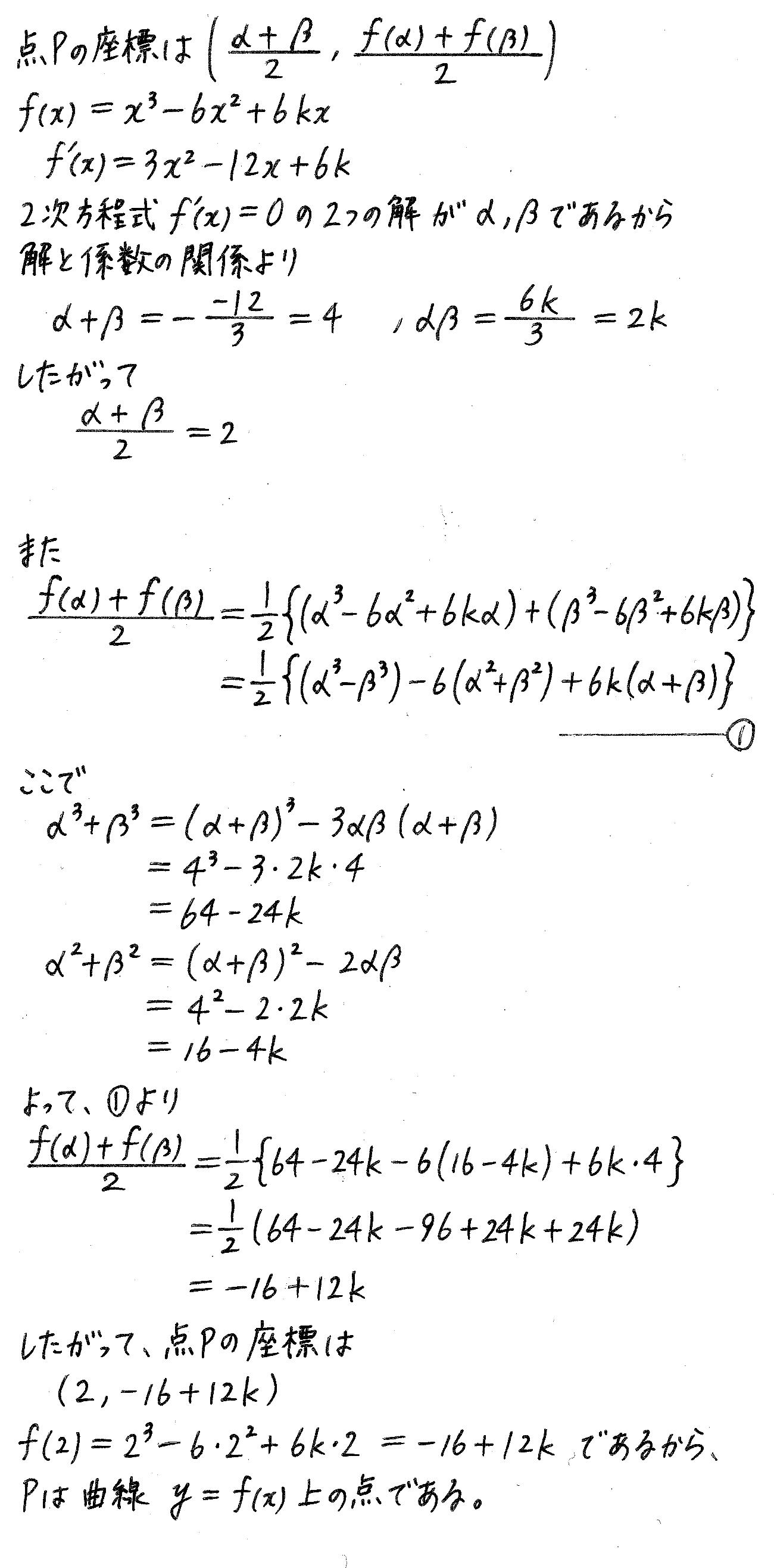 改訂版4プロセス数学2-412解答