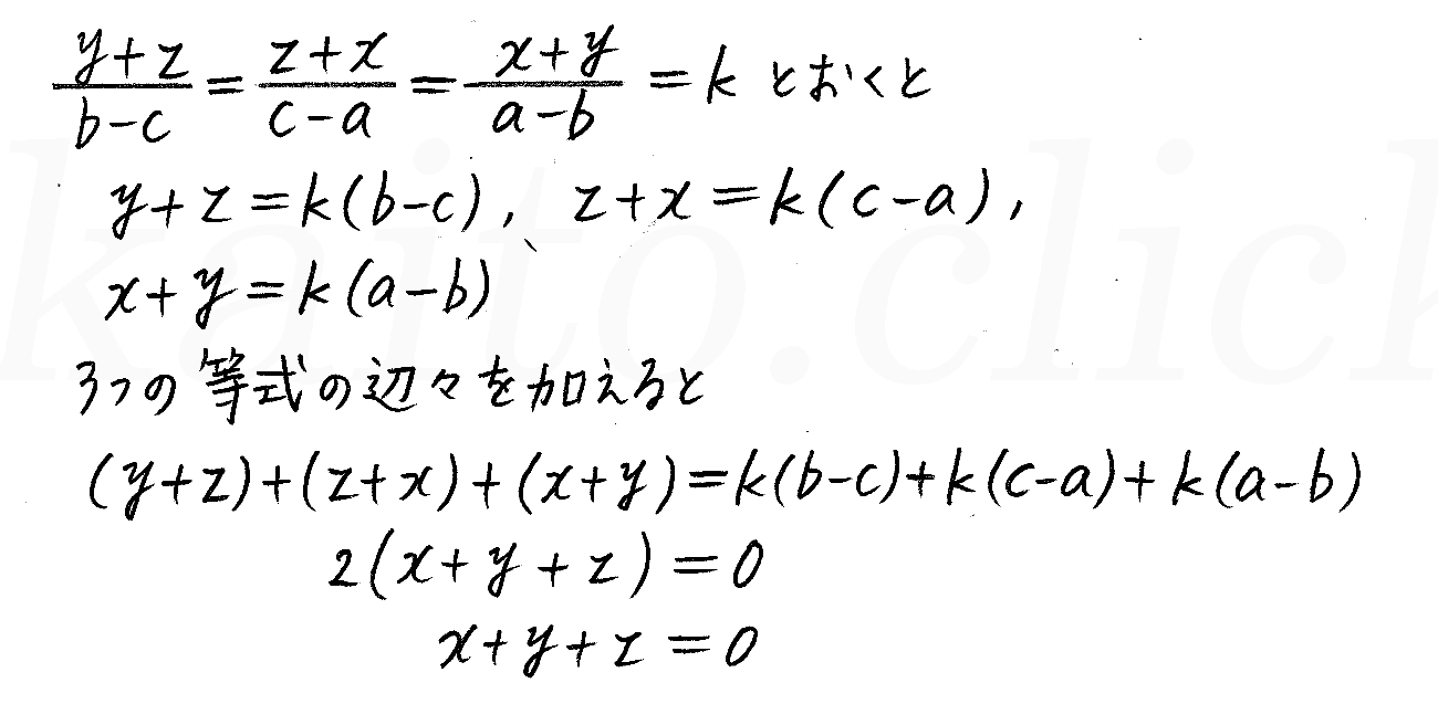 改訂版4プロセス数学2-42解答