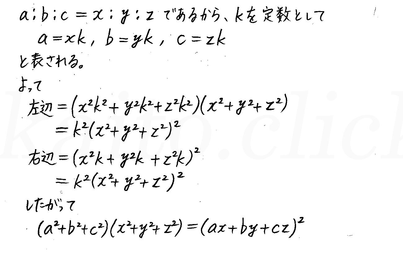 改訂版4プロセス数学2-43解答