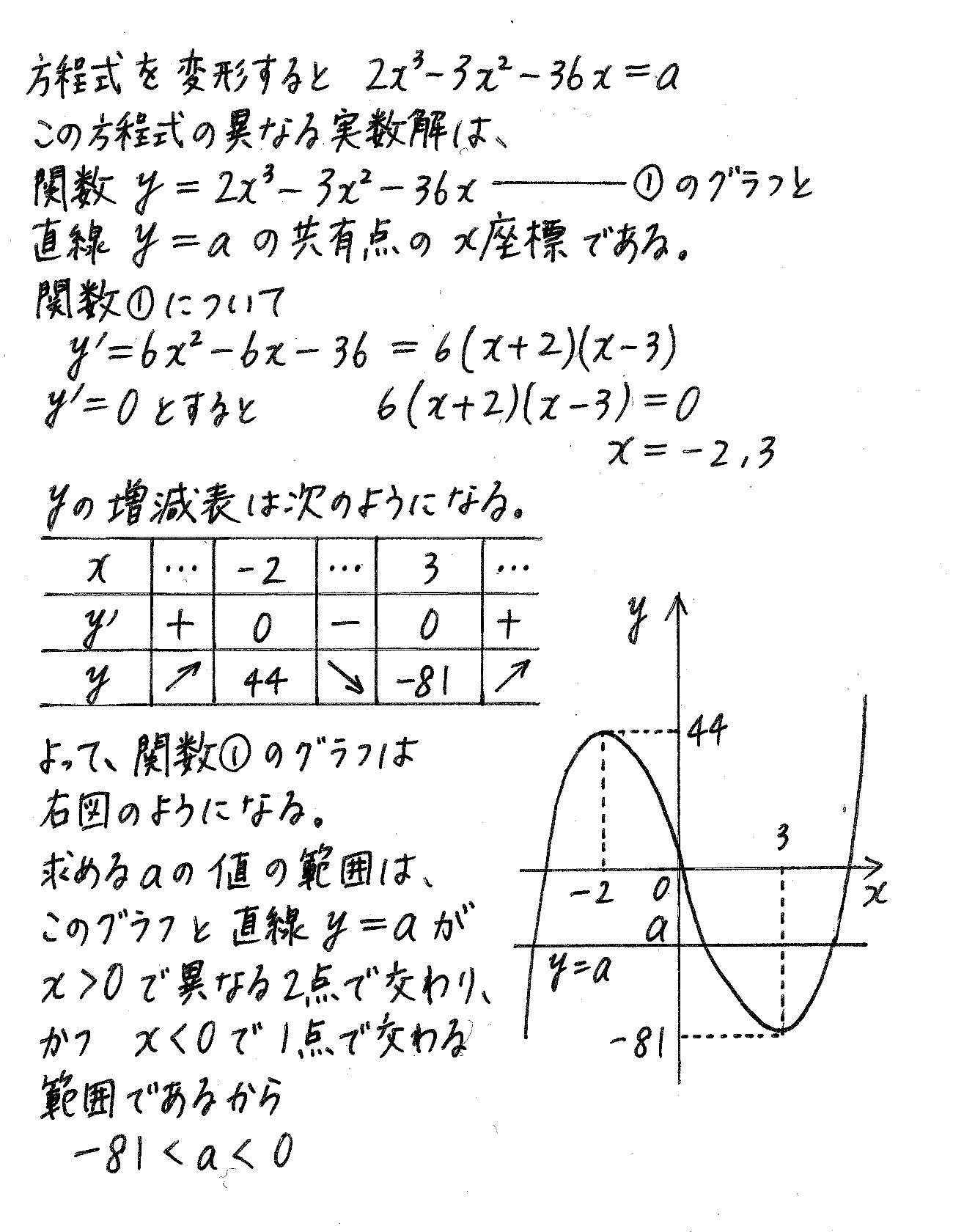 改訂版4プロセス数学2-433解答