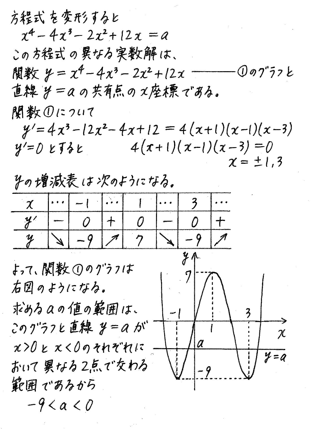 改訂版4プロセス数学2-434解答