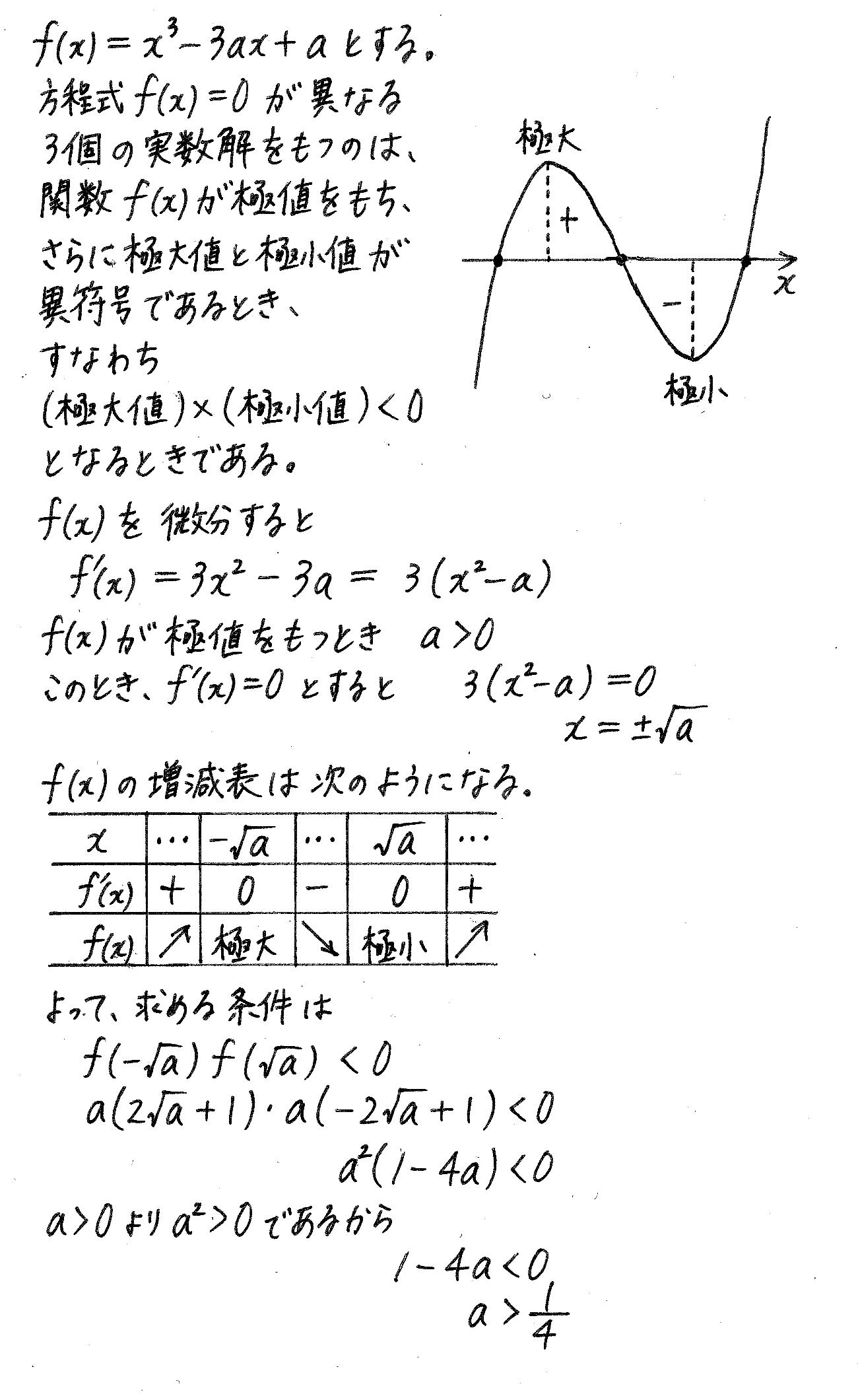 改訂版4プロセス数学2-436解答