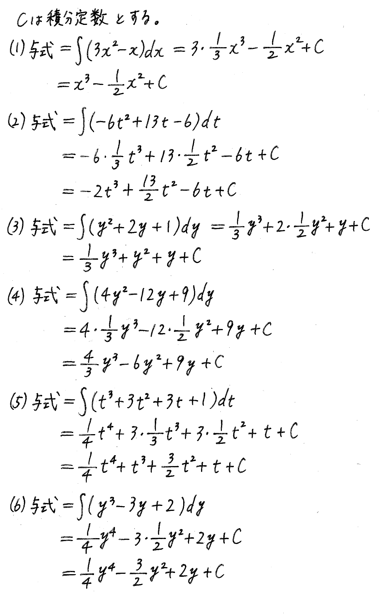 改訂版4プロセス数学2-441解答