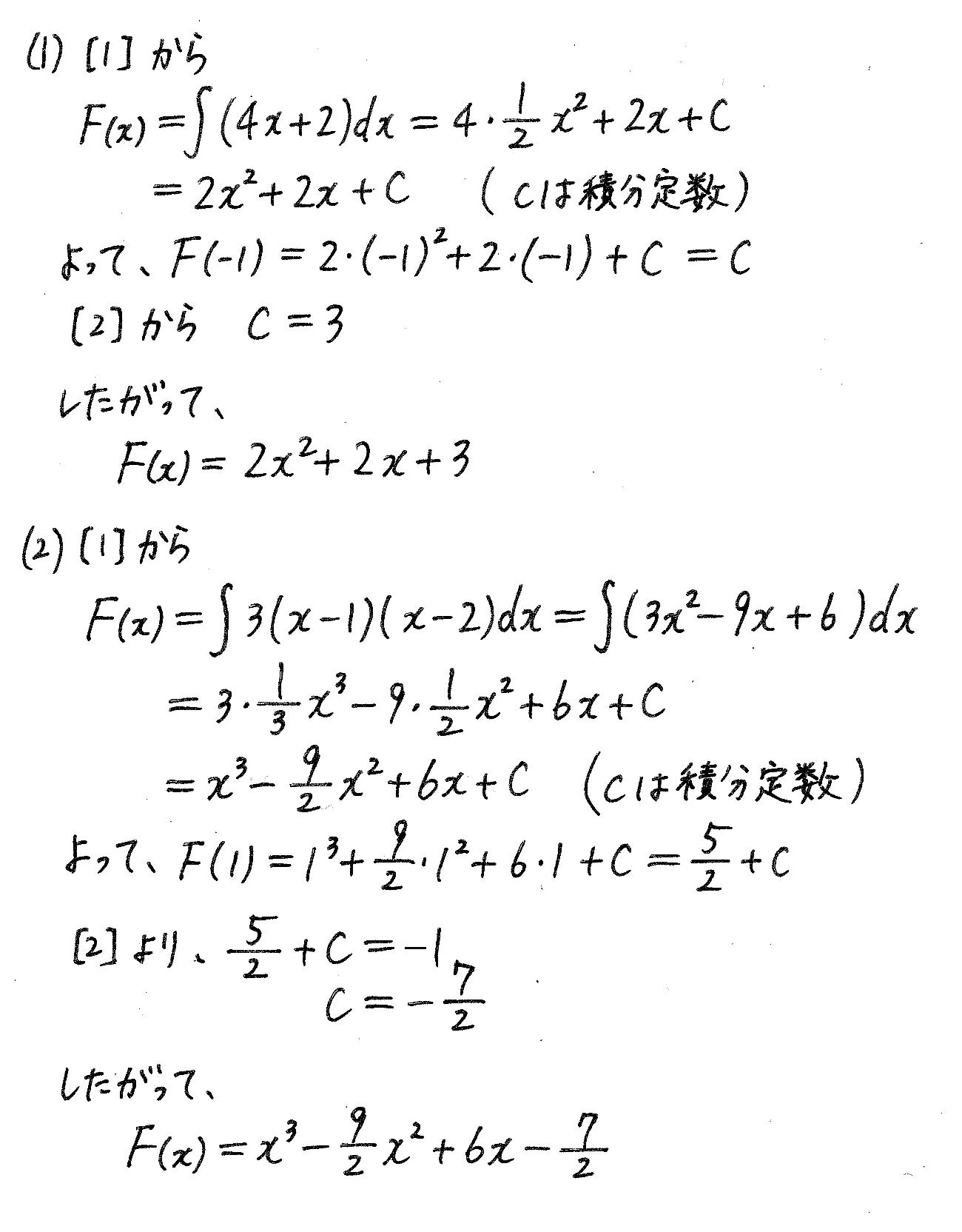 改訂版4プロセス数学2-442解答