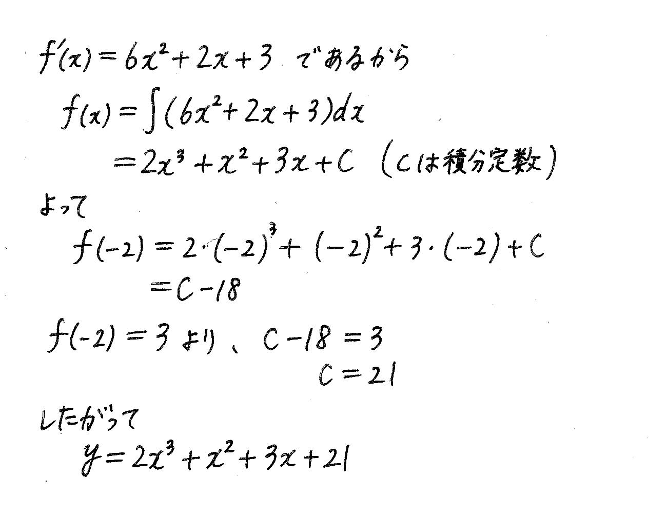 改訂版4プロセス数学2-443解答