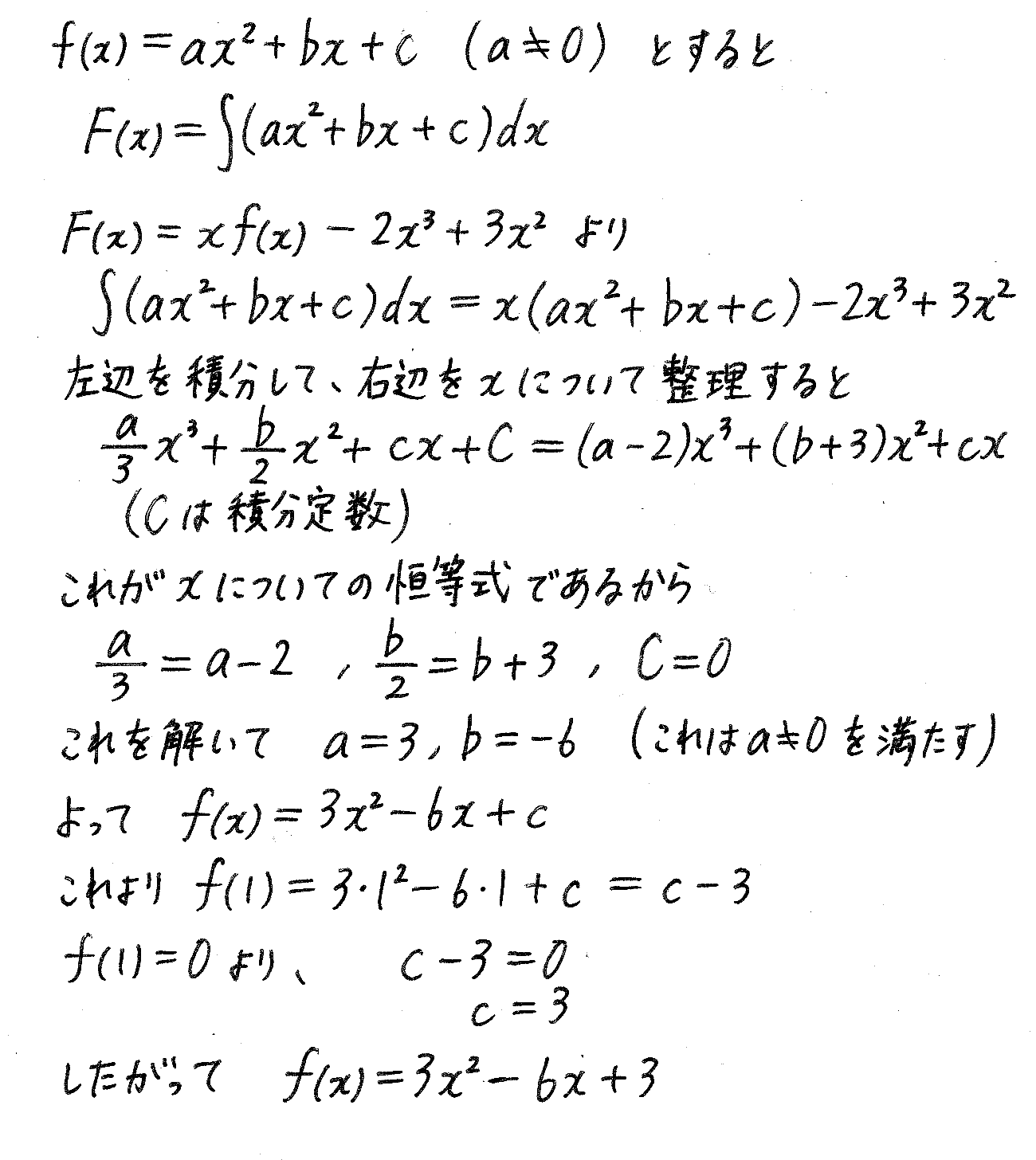 改訂版4プロセス数学2-444解答