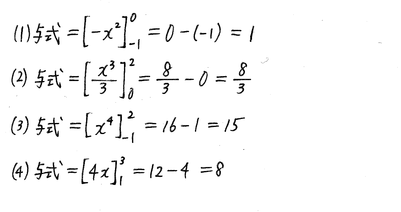 改訂版4プロセス数学2-445解答