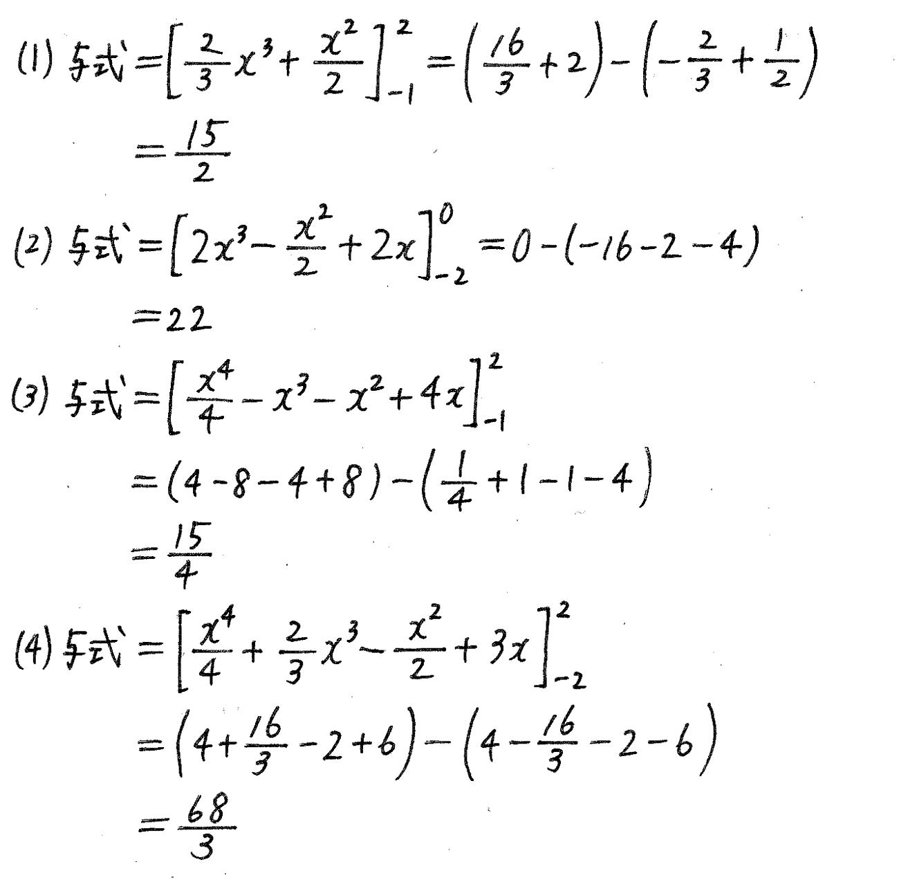 改訂版4プロセス数学2-446解答