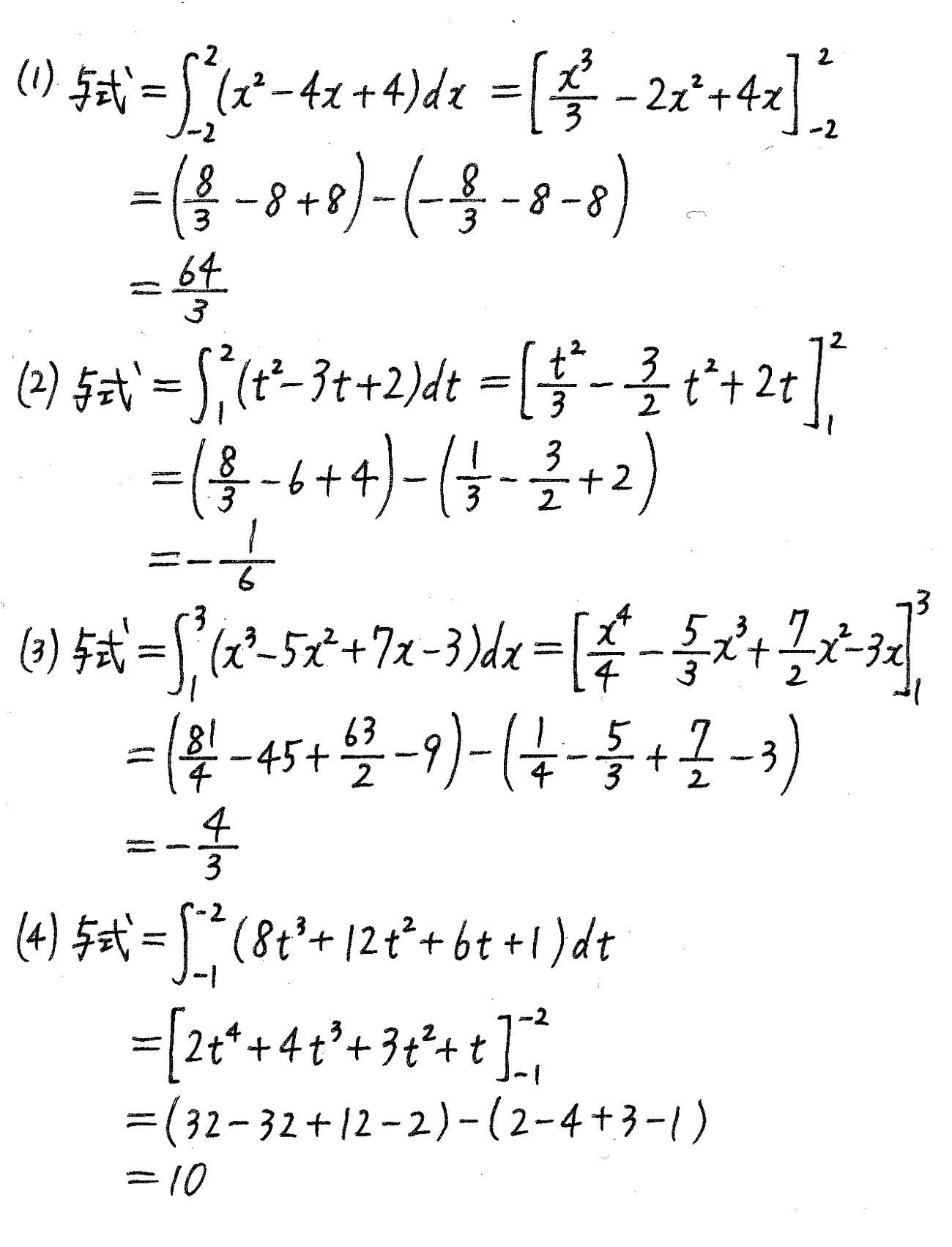 改訂版4プロセス数学2-447解答