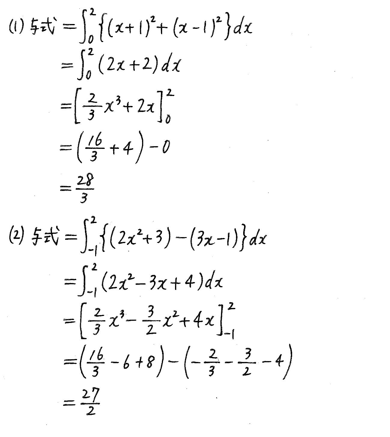 改訂版4プロセス数学2-448解答