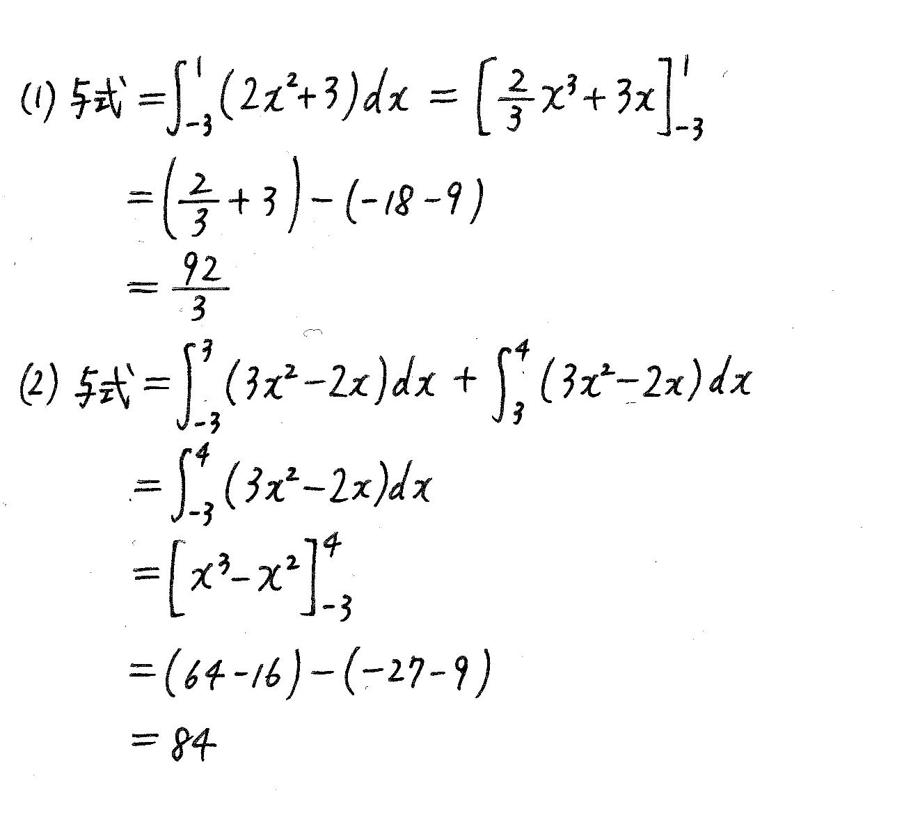 改訂版4プロセス数学2-449解答