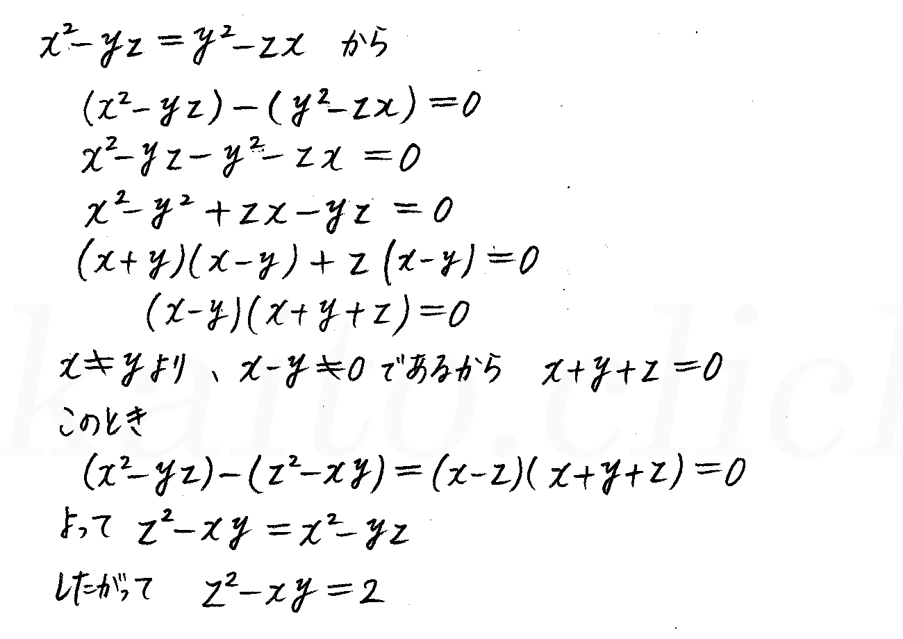 改訂版4プロセス数学2-45解答