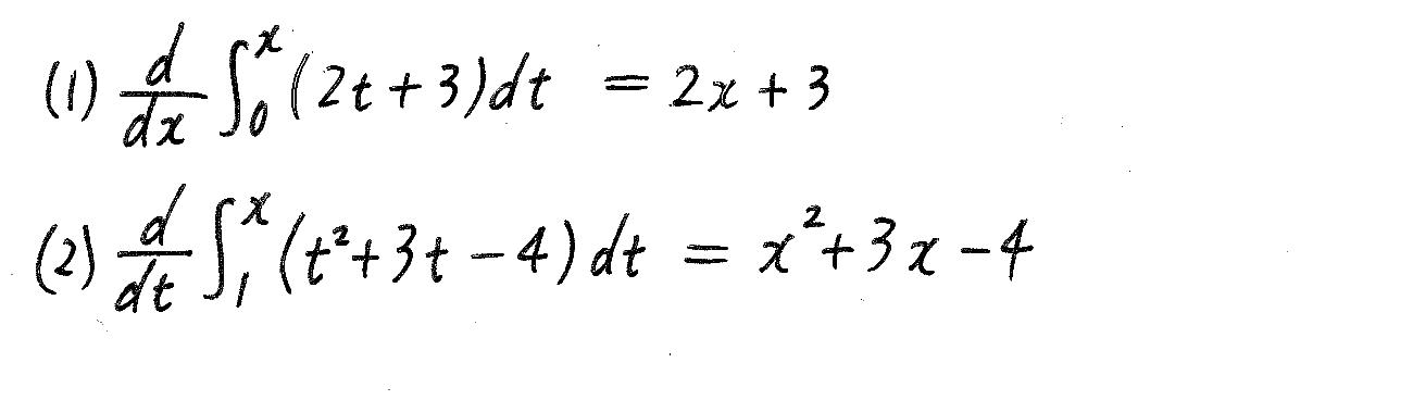 改訂版4プロセス数学2-450解答