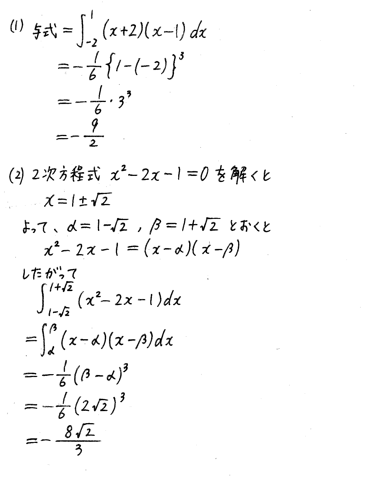改訂版4プロセス数学2-451解答