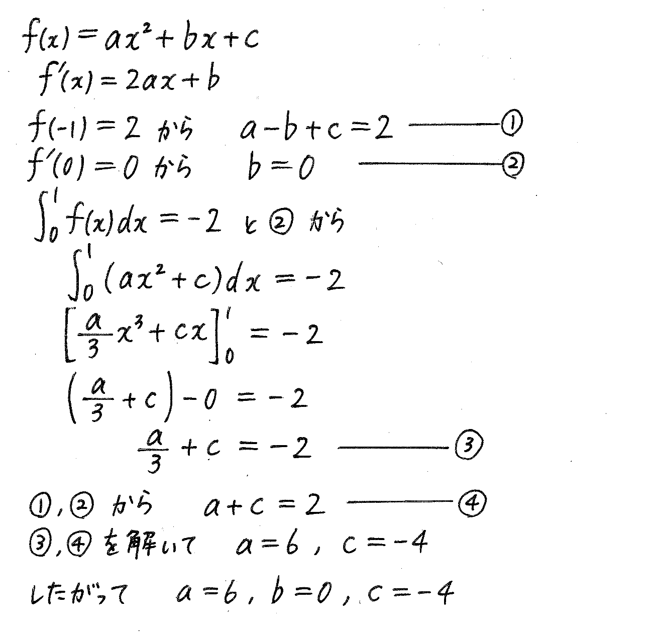改訂版4プロセス数学2-452解答