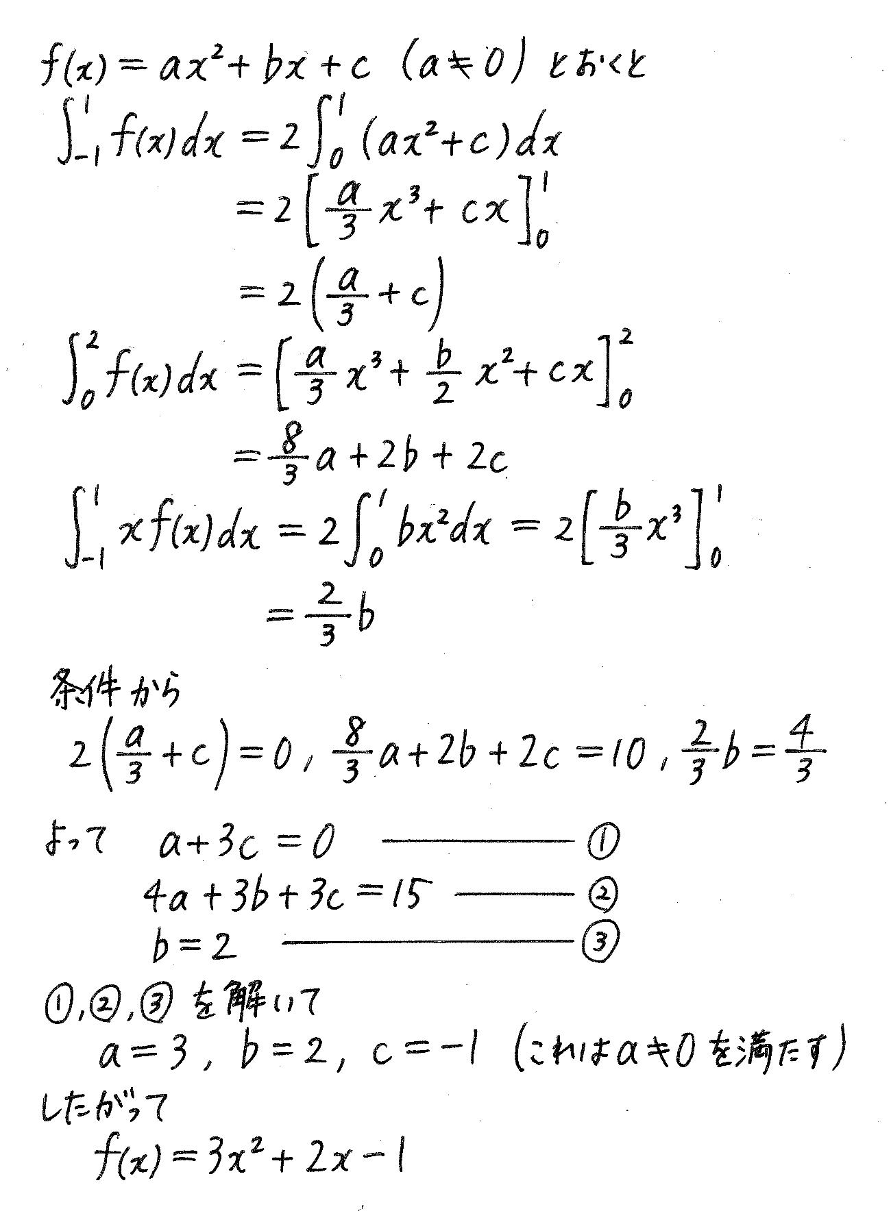 改訂版4プロセス数学2-453解答