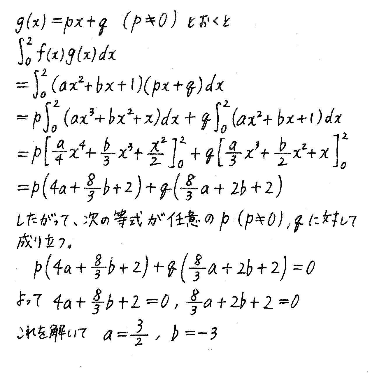 改訂版4プロセス数学2-454解答