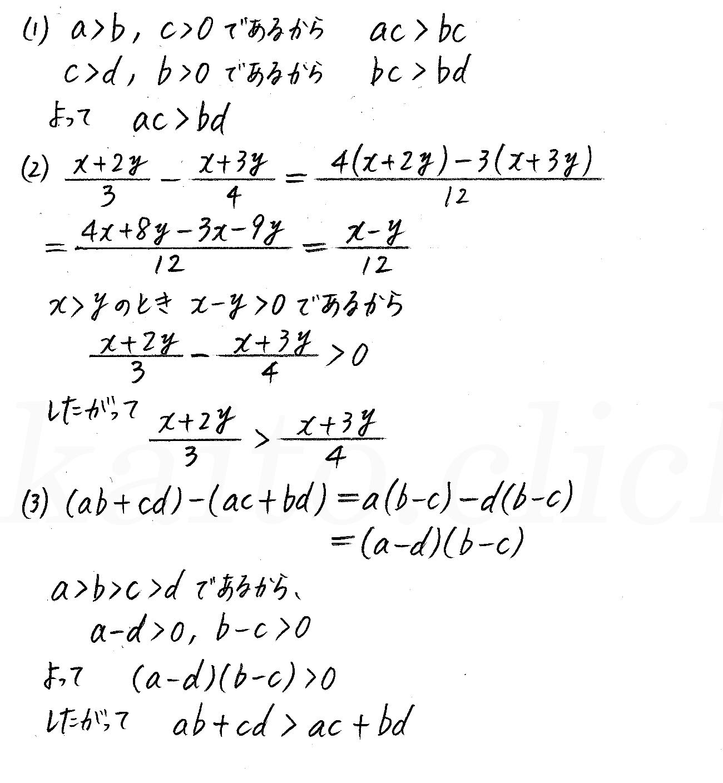 改訂版4プロセス数学2-46解答