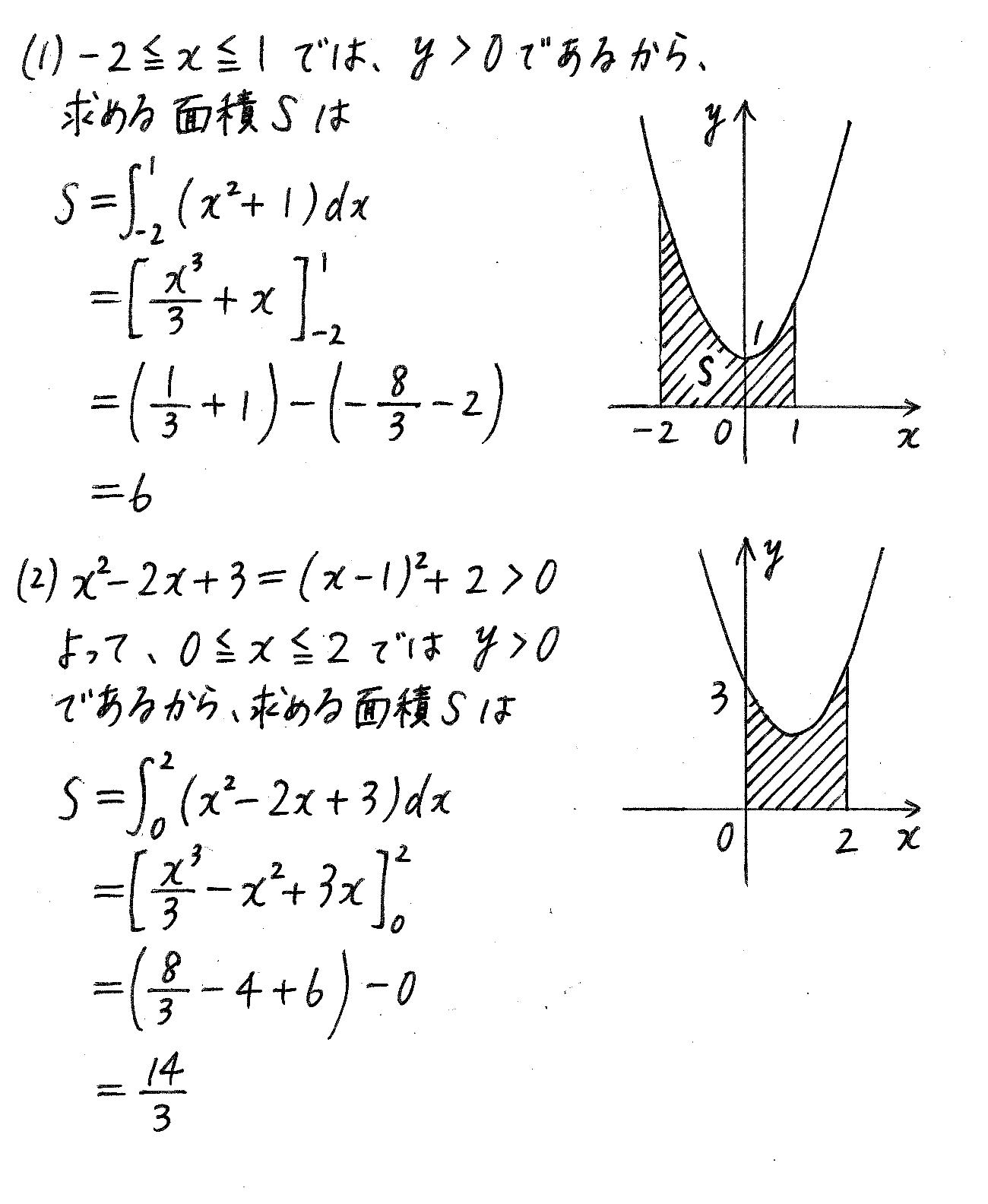 改訂版4プロセス数学2-463解答