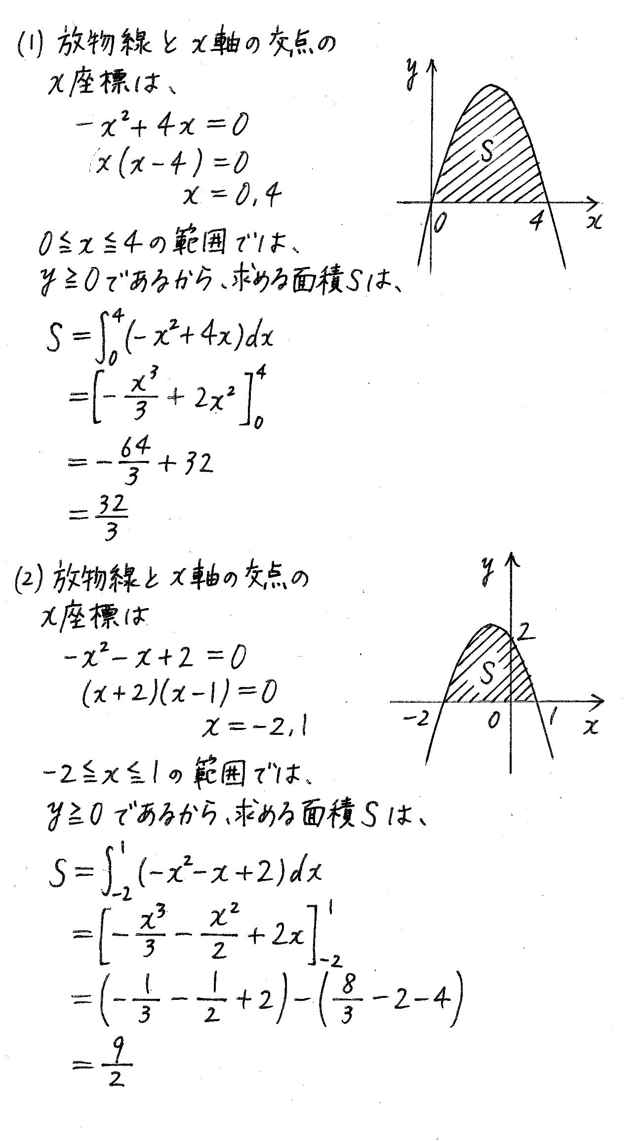 改訂版4プロセス数学2-464解答