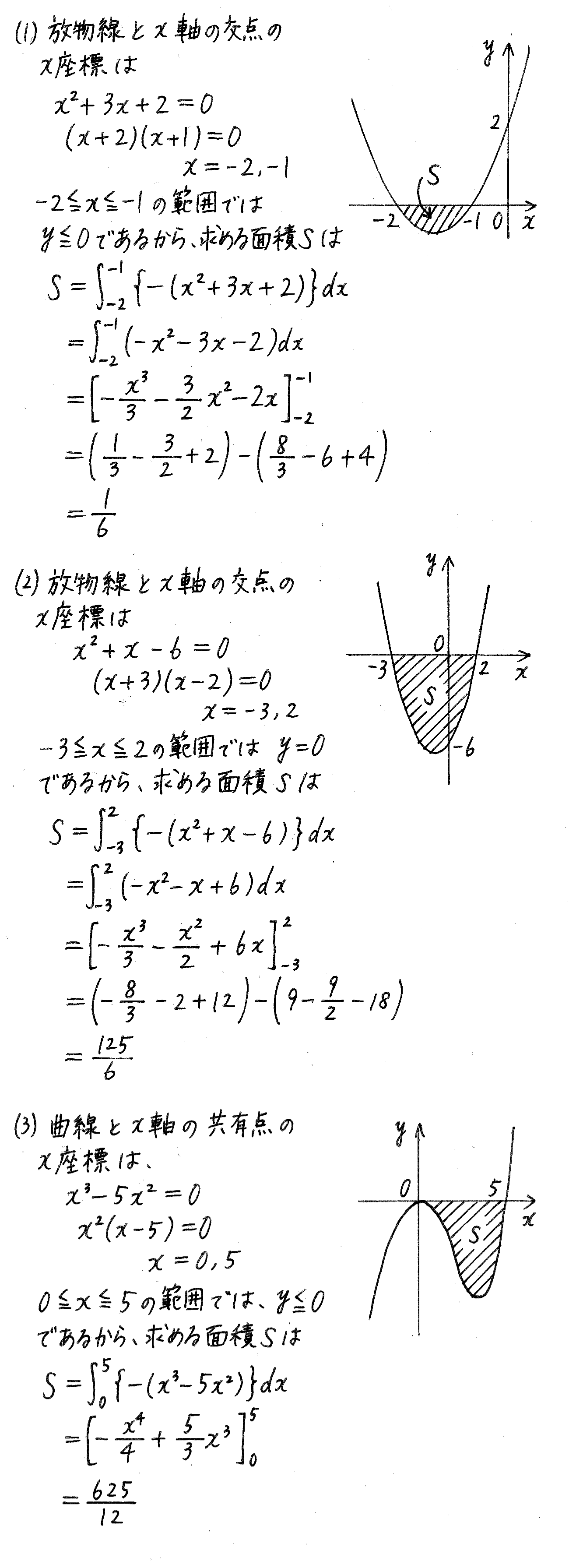 改訂版4プロセス数学2-465解答