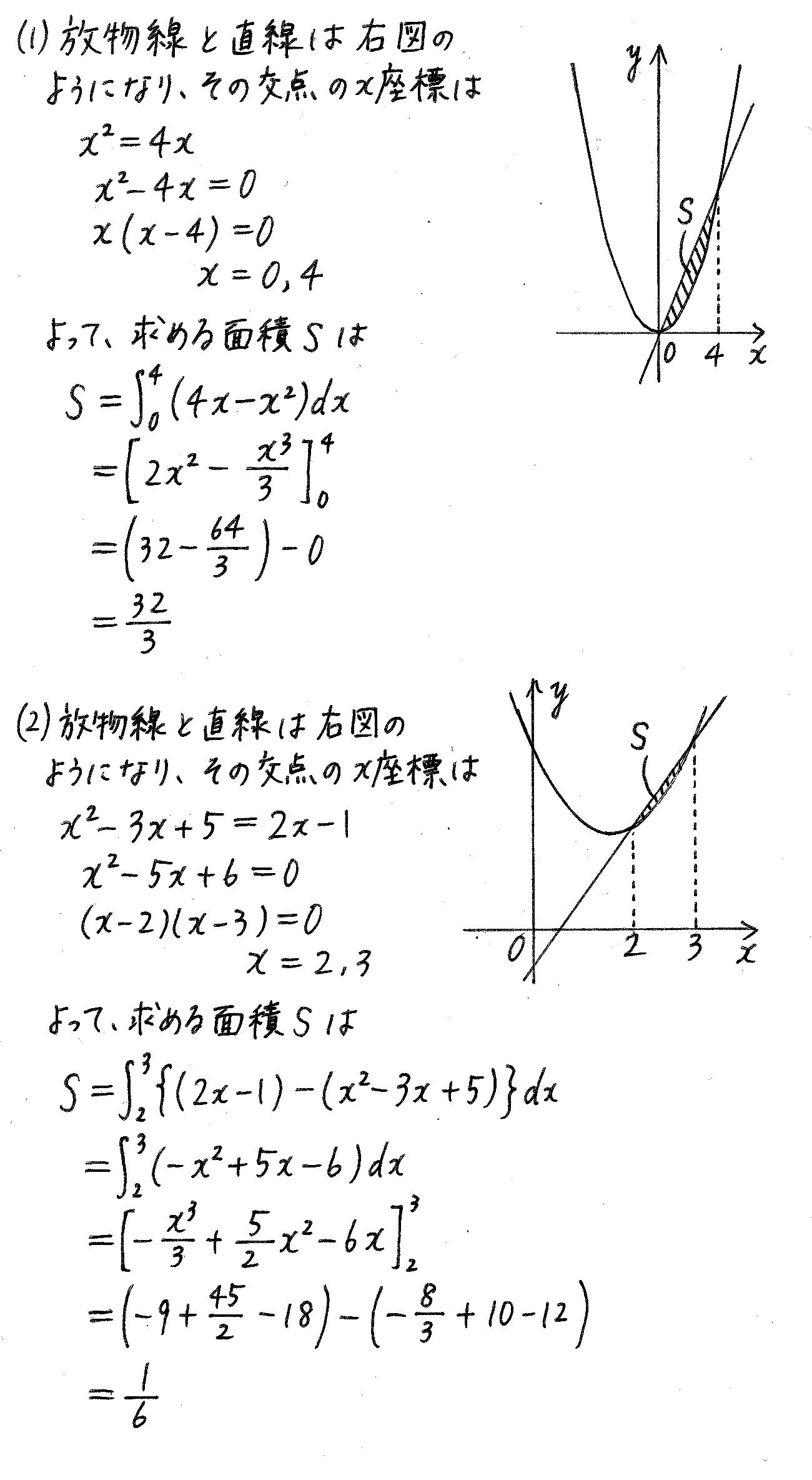 改訂版4プロセス数学2-466解答