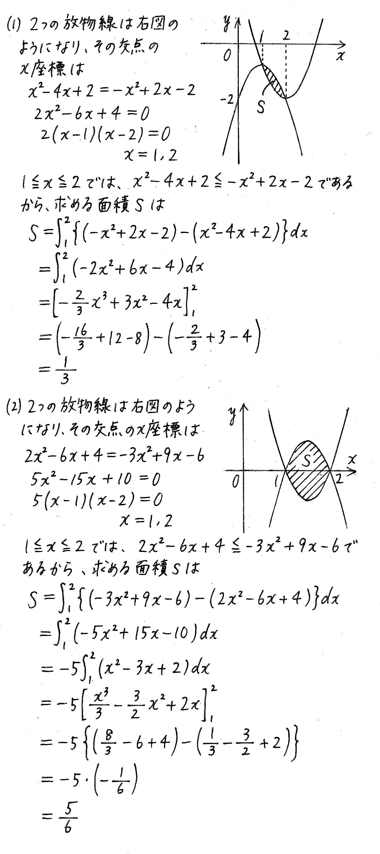 改訂版4プロセス数学2-467解答
