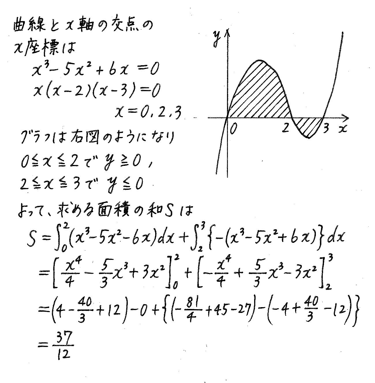 改訂版4プロセス数学2-468解答