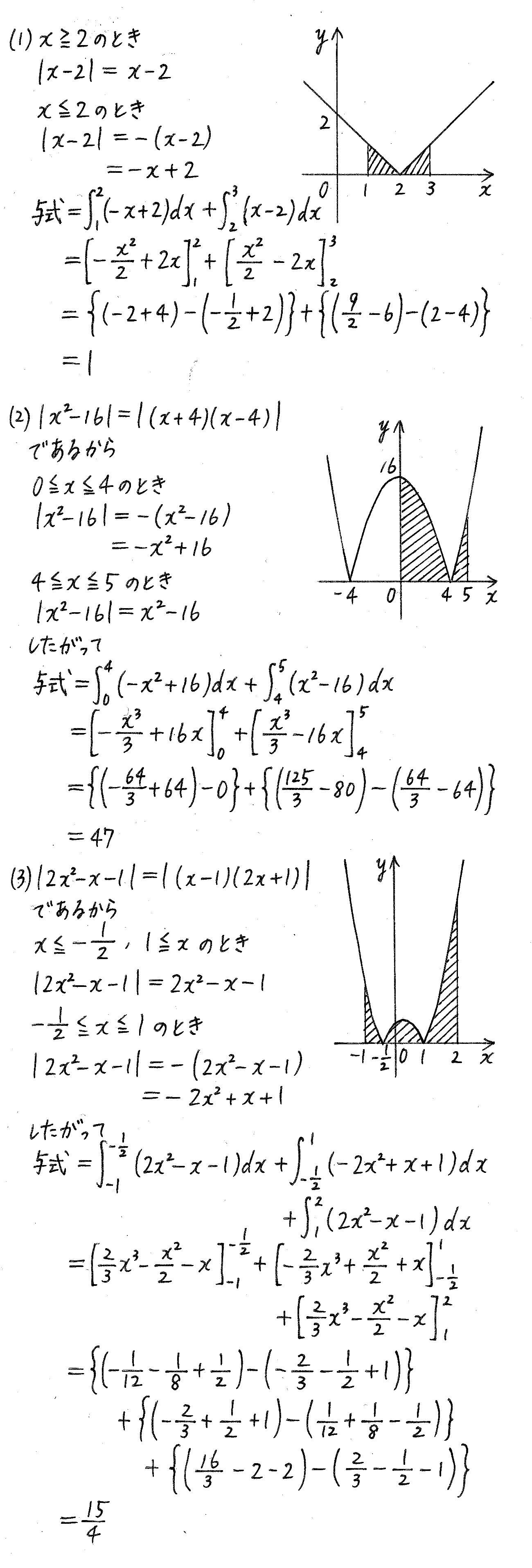 改訂版4プロセス数学2-469解答