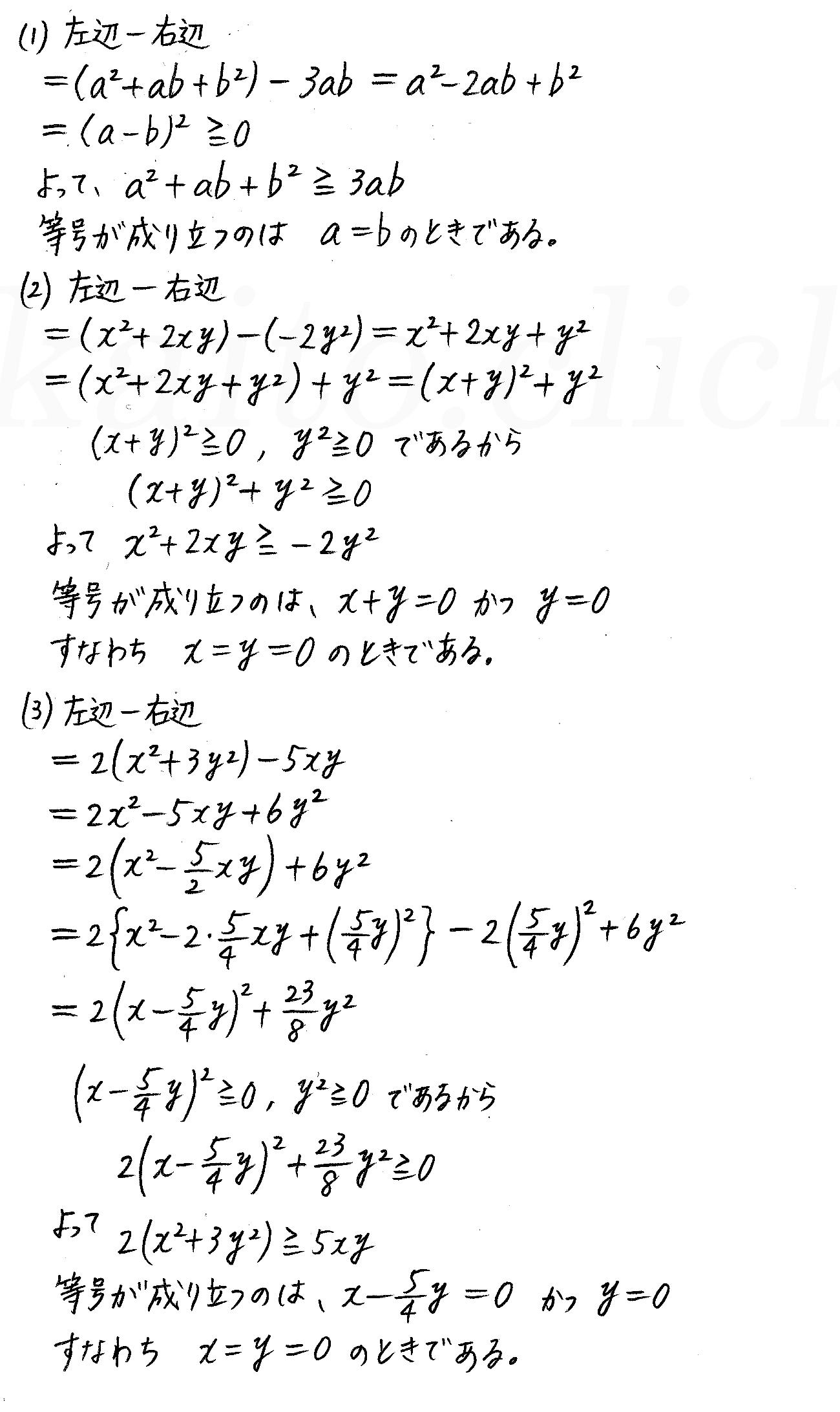 改訂版4プロセス数学2-47解答