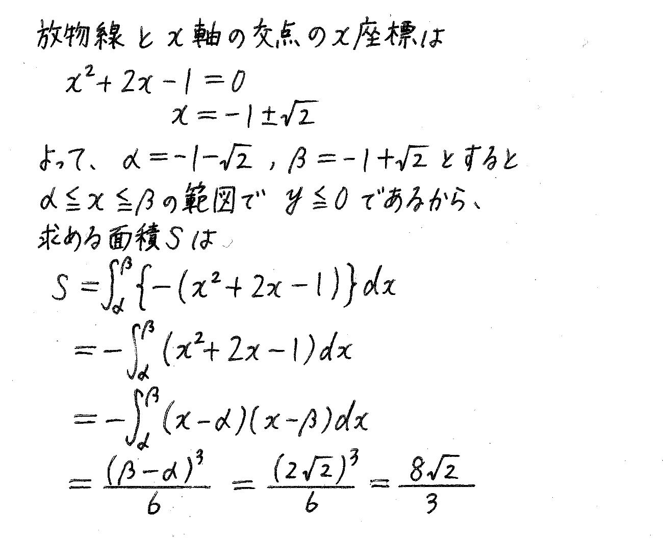 改訂版4プロセス数学2-470解答