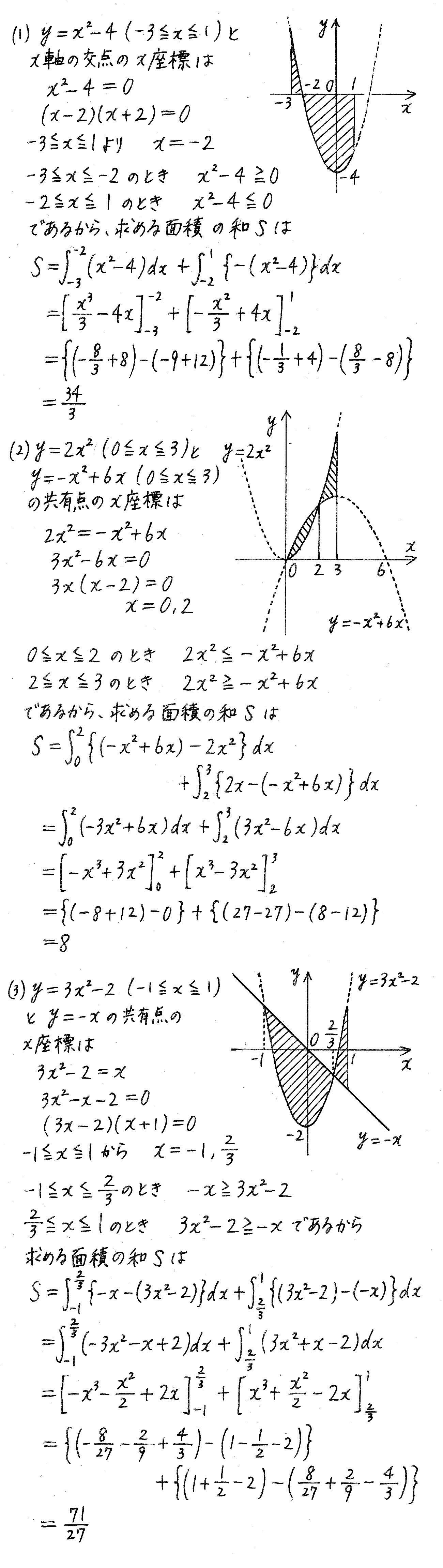 改訂版4プロセス数学2-471解答