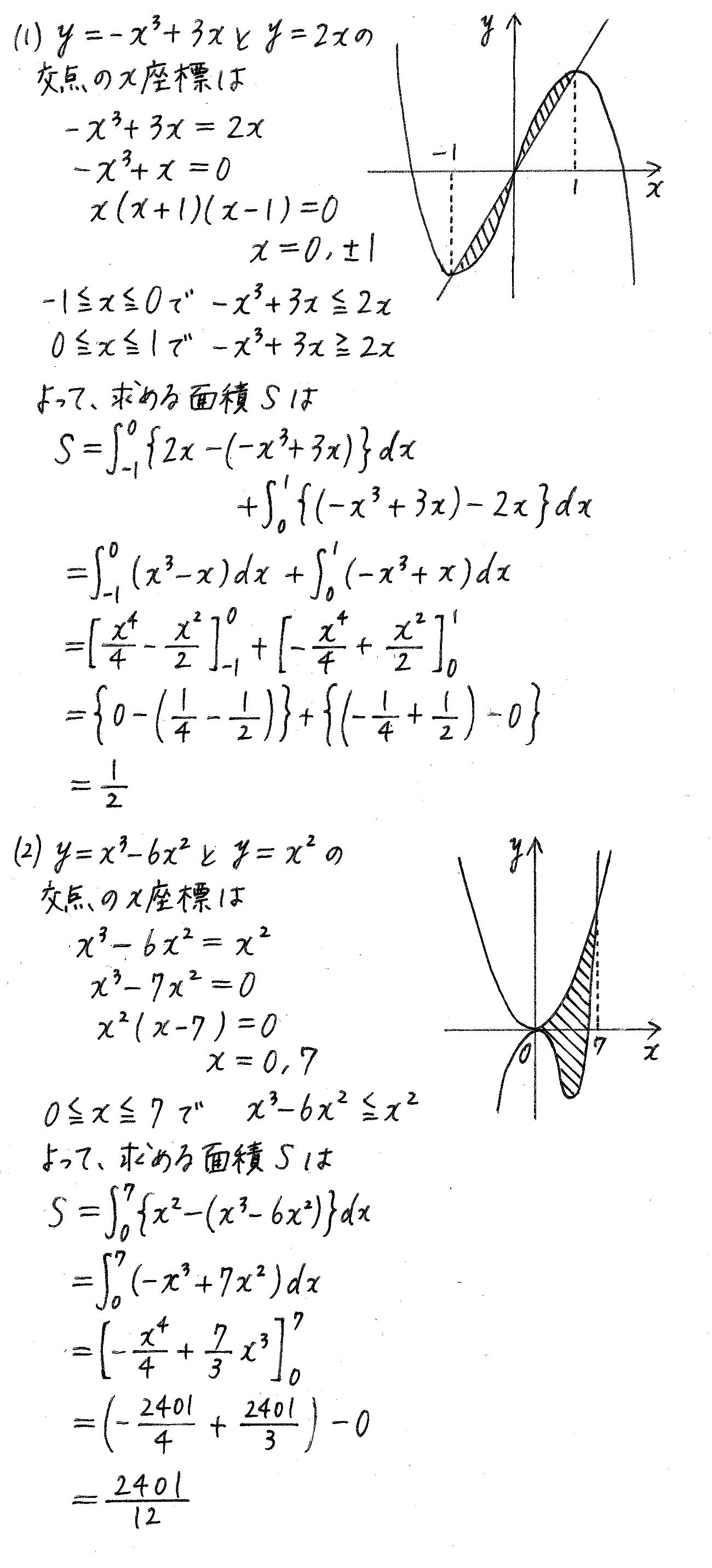 改訂版4プロセス数学2-472解答