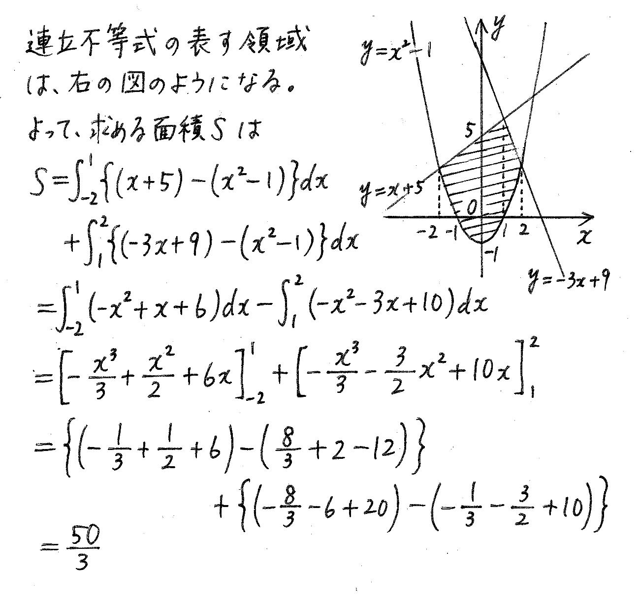 改訂版4プロセス数学2-473解答