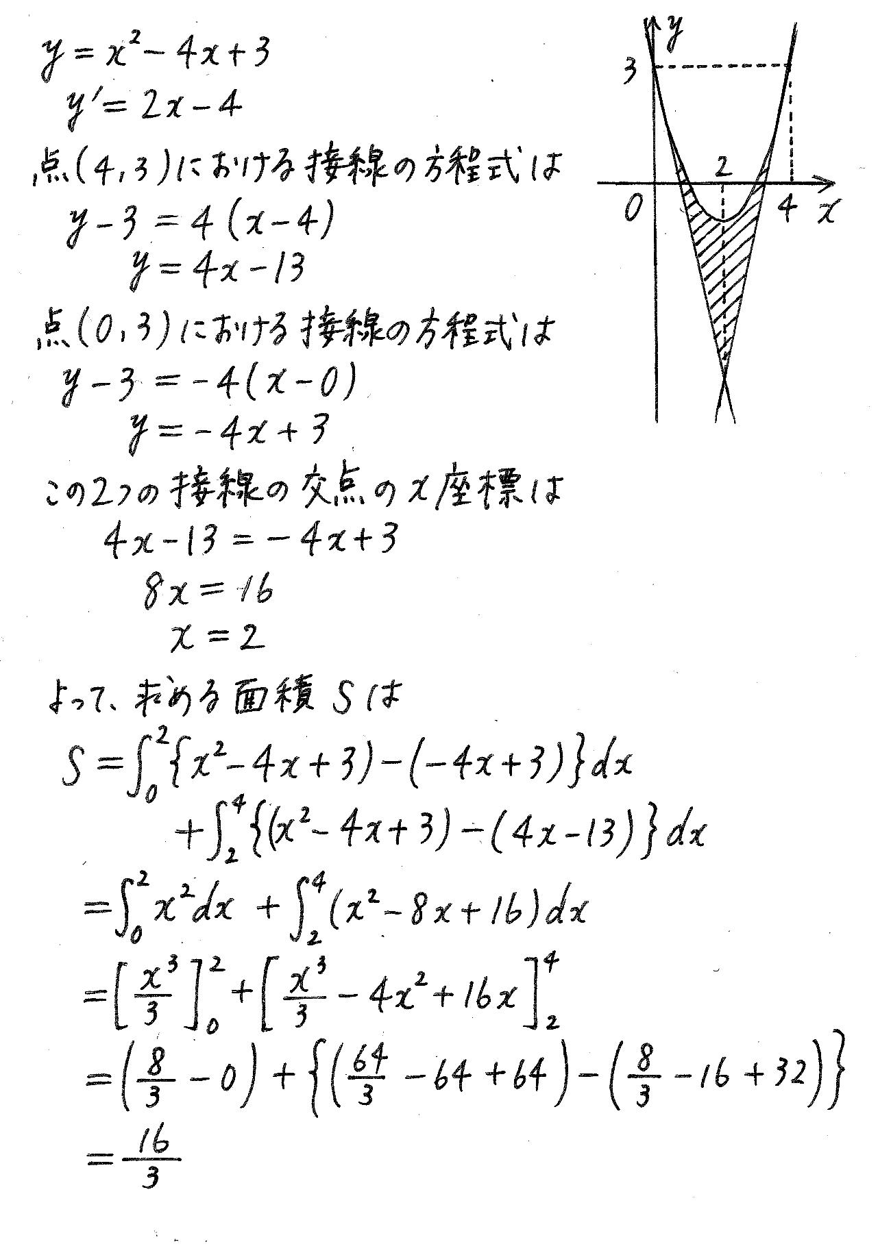 改訂版4プロセス数学2-474解答