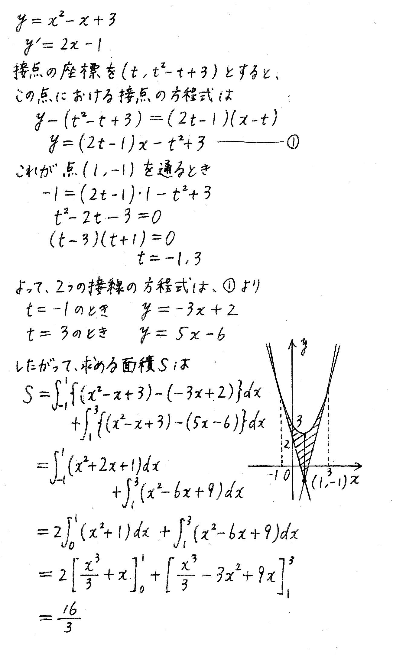 改訂版4プロセス数学2-475解答