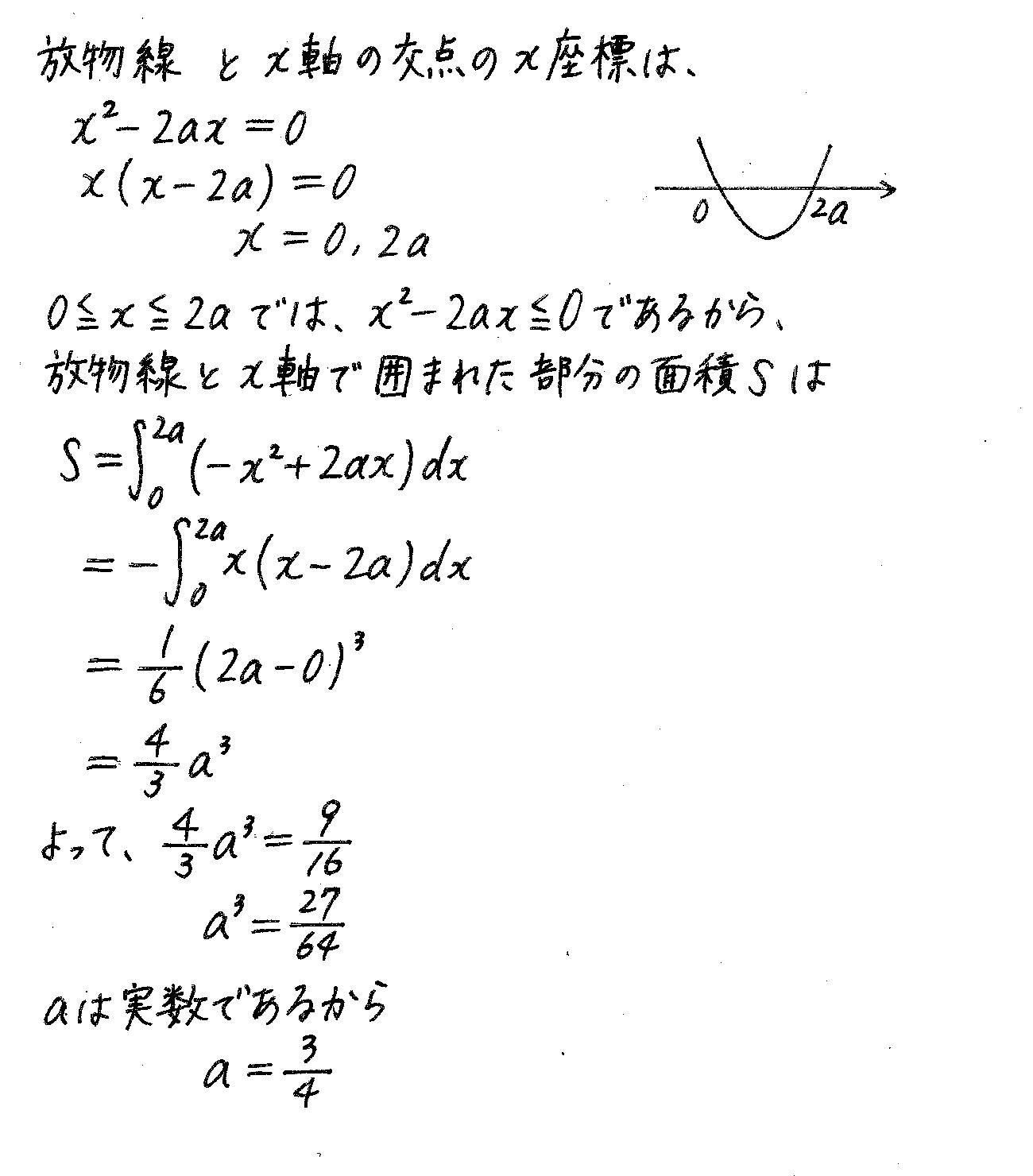 改訂版4プロセス数学2-478解答