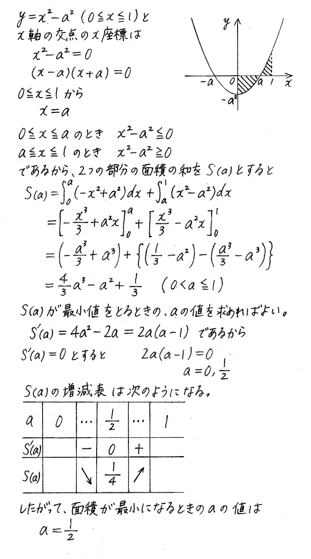 改訂版4プロセス数学2-479解答