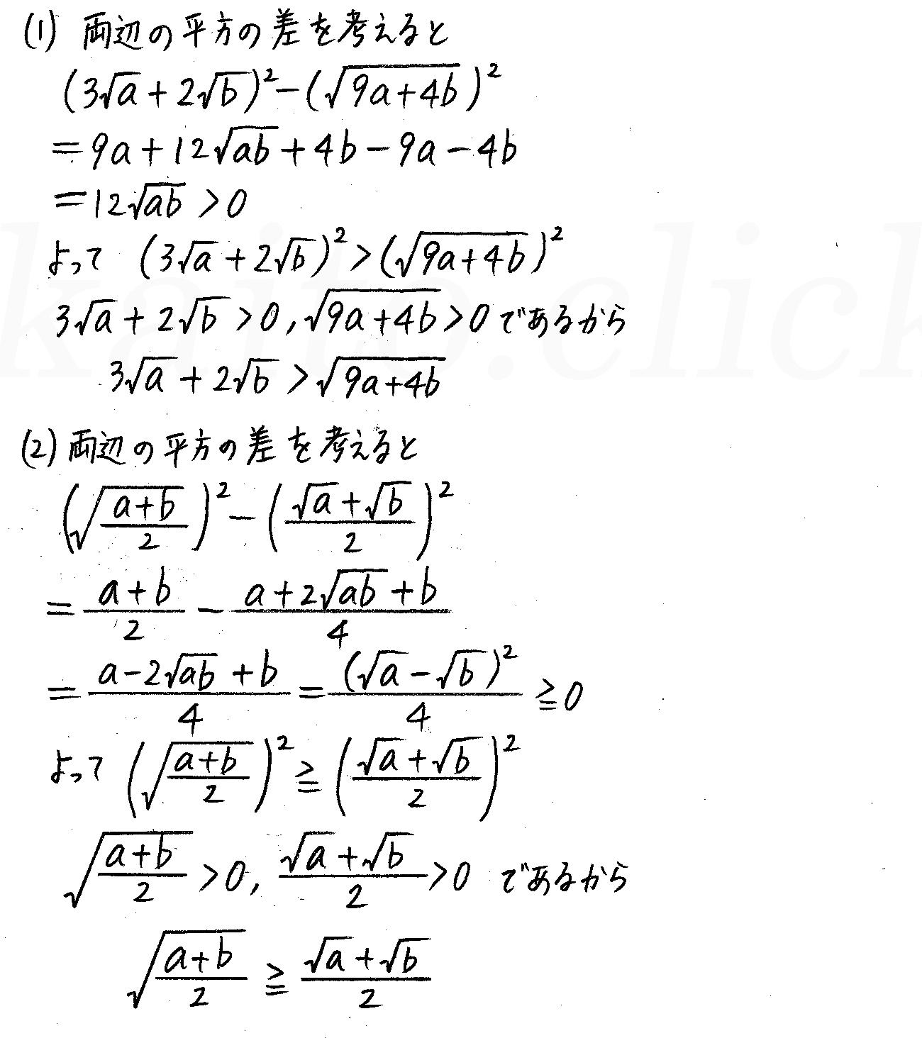 改訂版4プロセス数学2-48解答