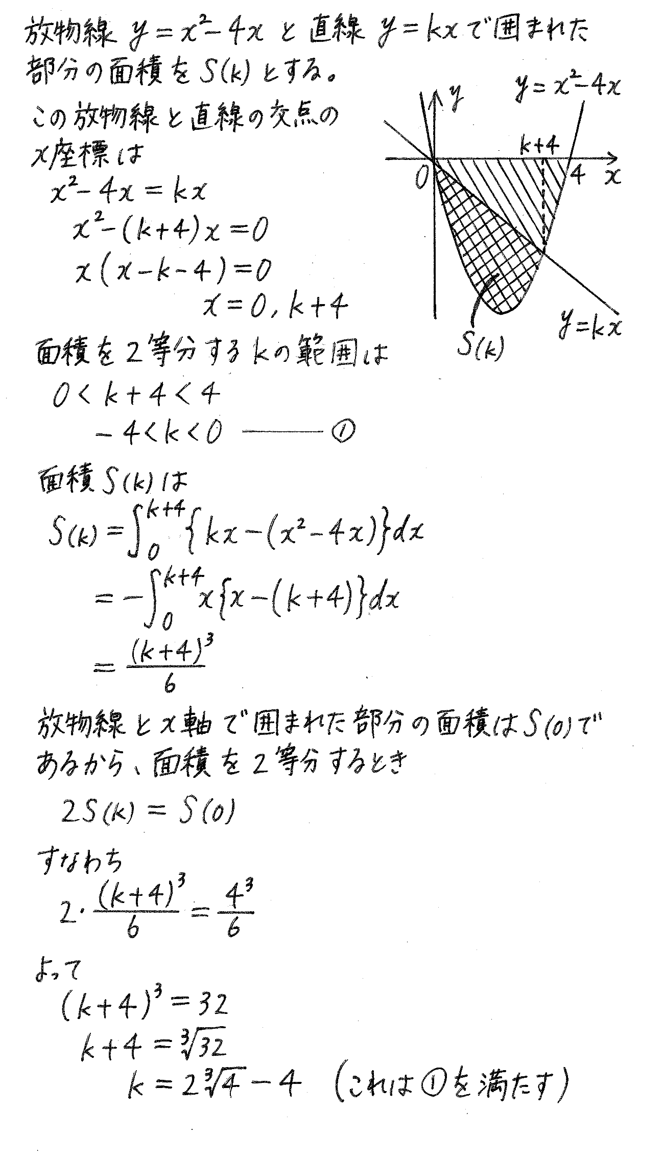 改訂版4プロセス数学2-480解答