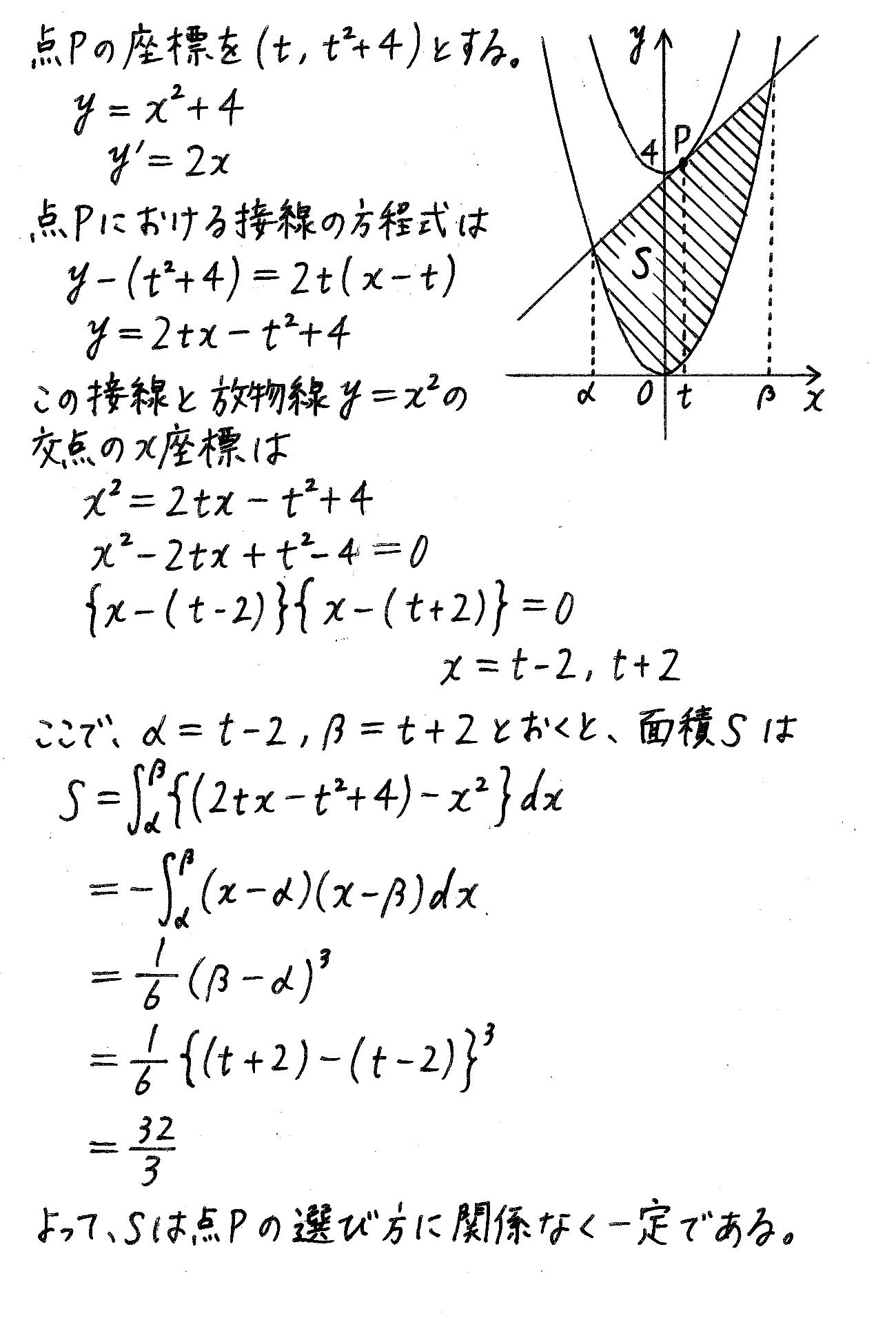 改訂版4プロセス数学2-481解答