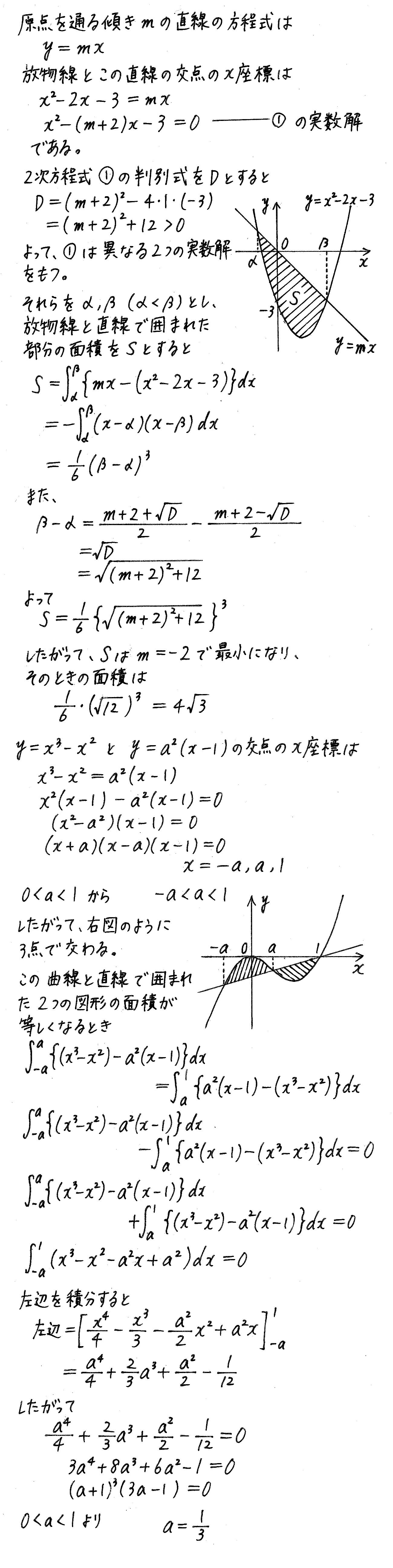 改訂版4プロセス数学2-482解答