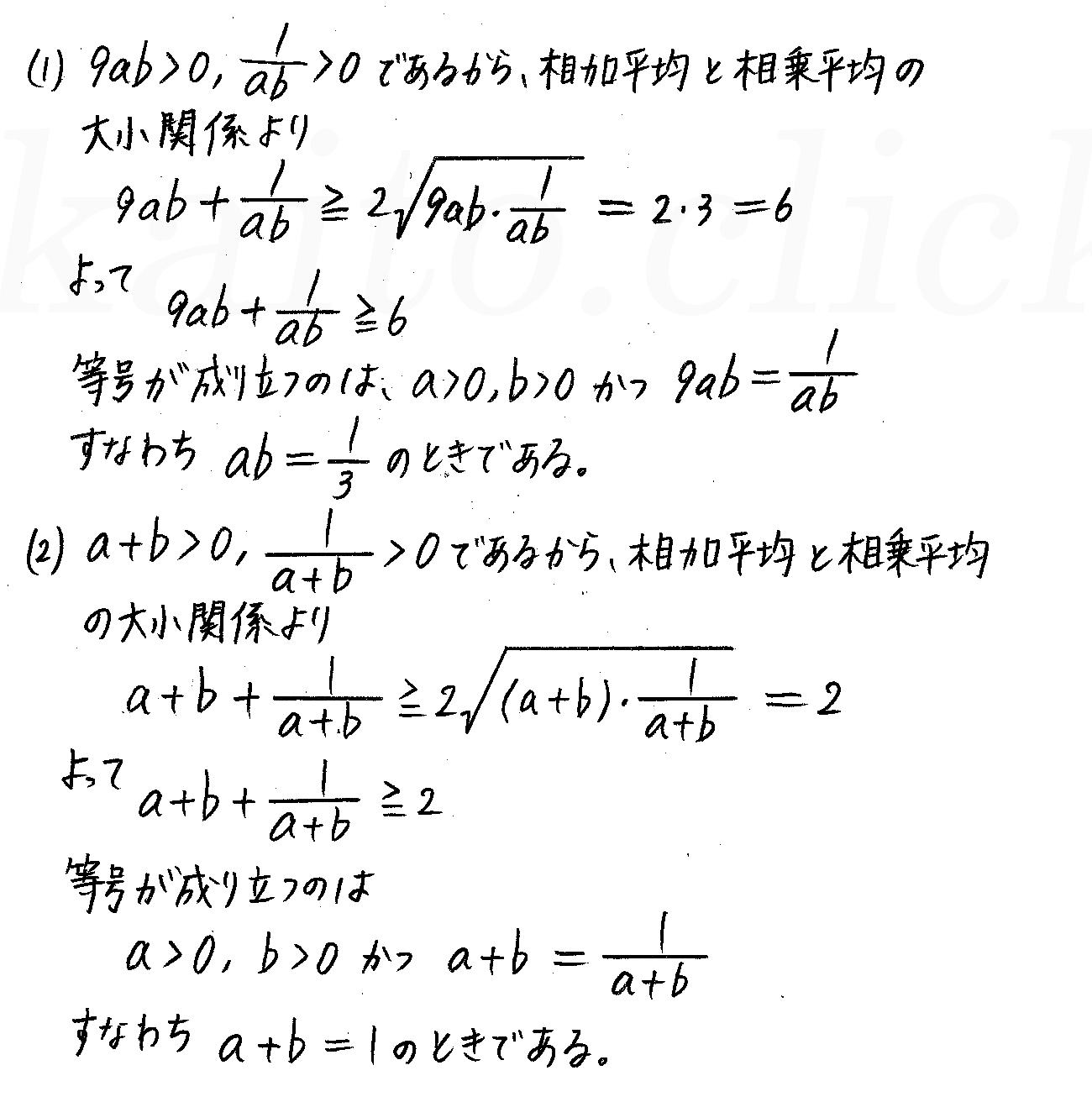 改訂版4プロセス数学2-49解答